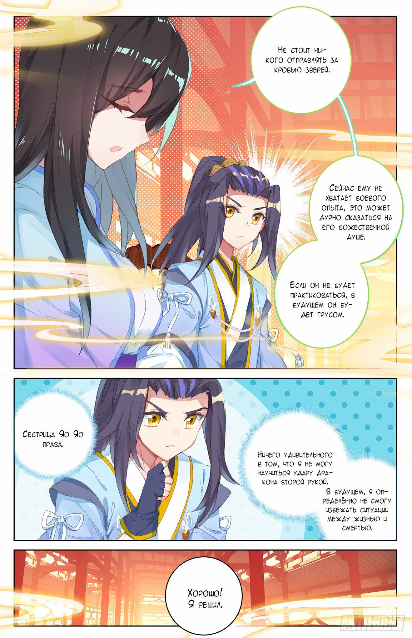 Манга Юань Цзунь / Yuan Zun  - Том 1 Глава 34 Страница 13