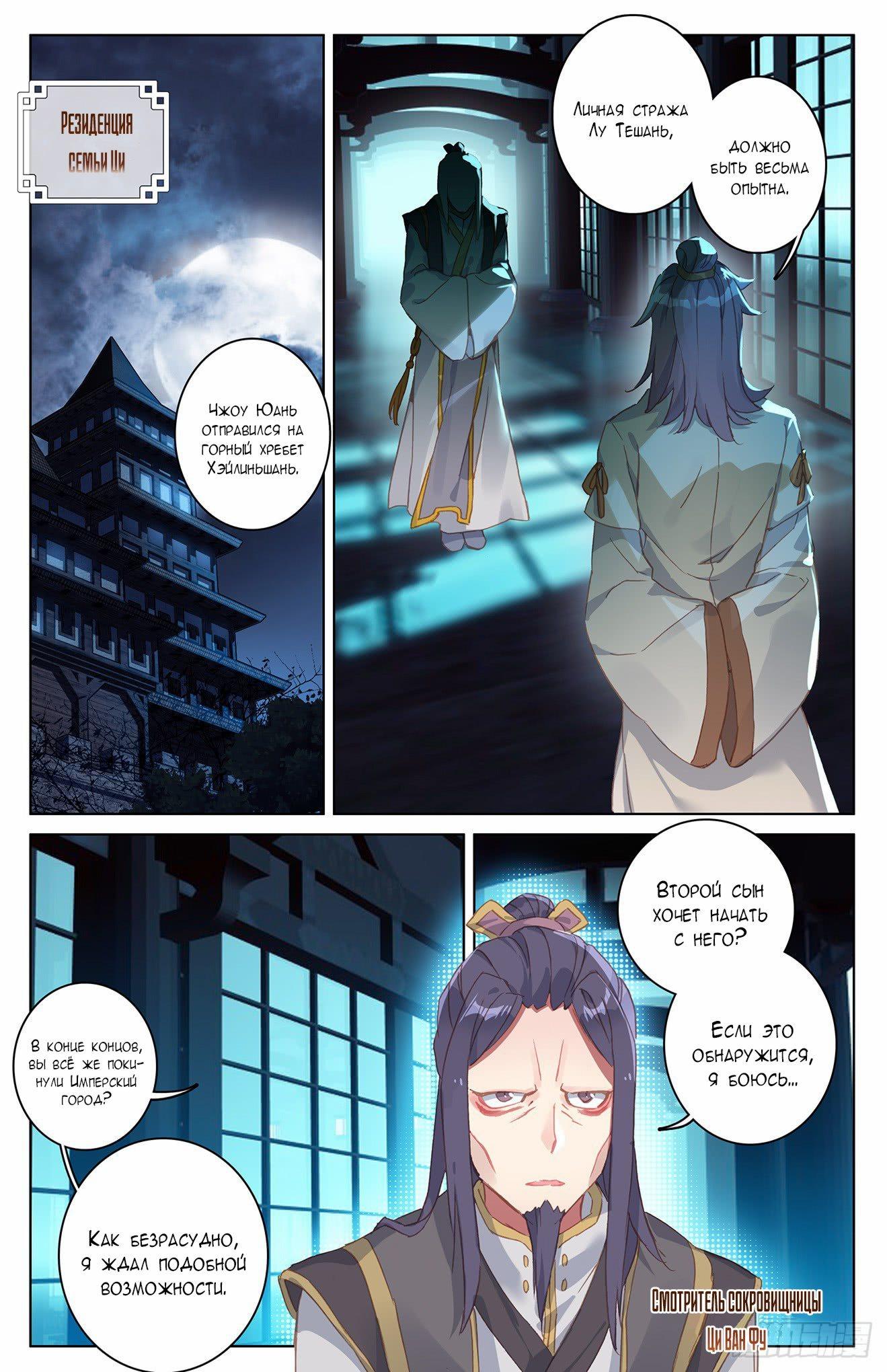 Манга Юань Цзунь / Yuan Zun  - Том 1 Глава 34 Страница 15
