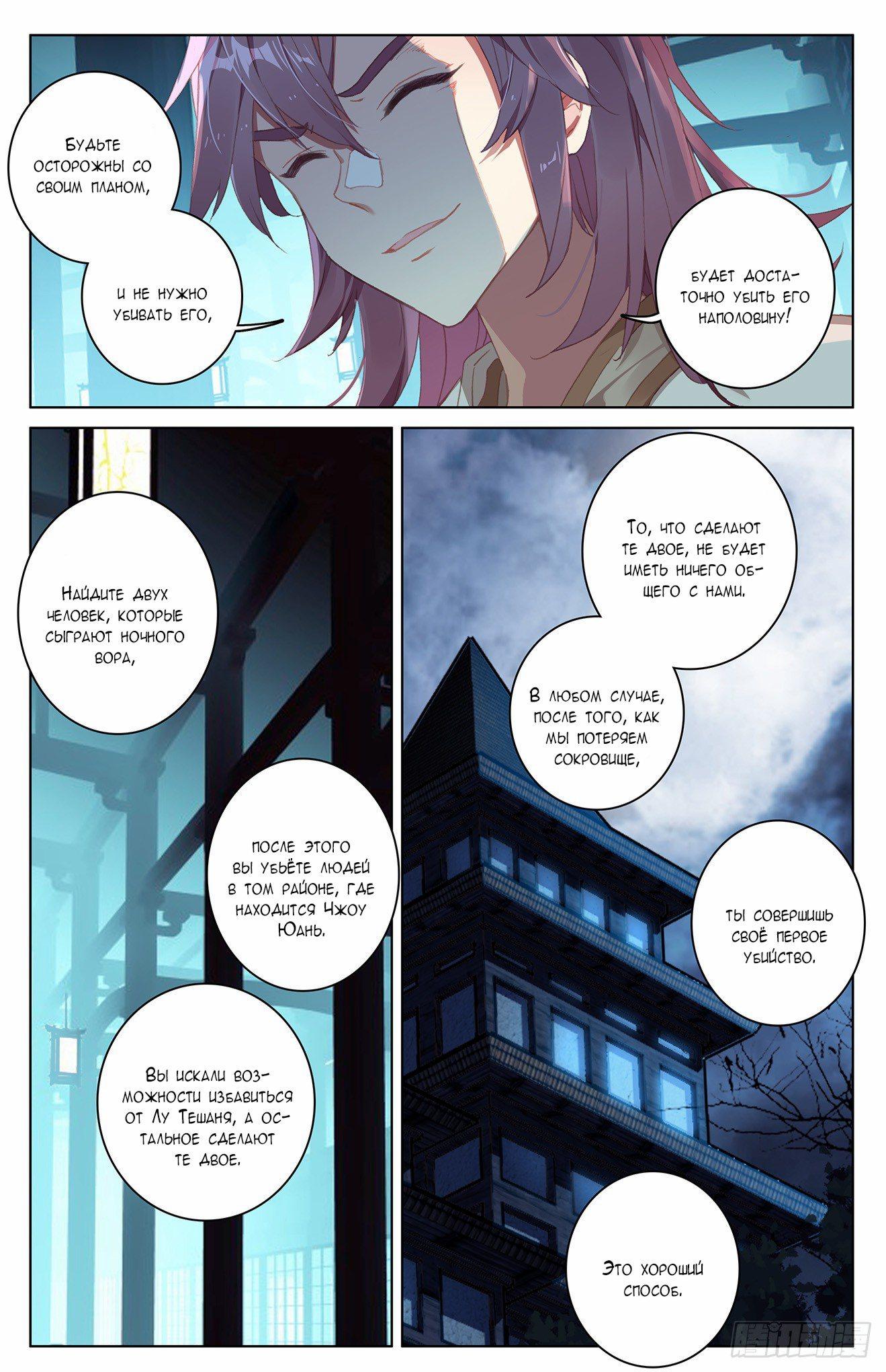 Манга Юань Цзунь / Yuan Zun  - Том 1 Глава 34 Страница 16