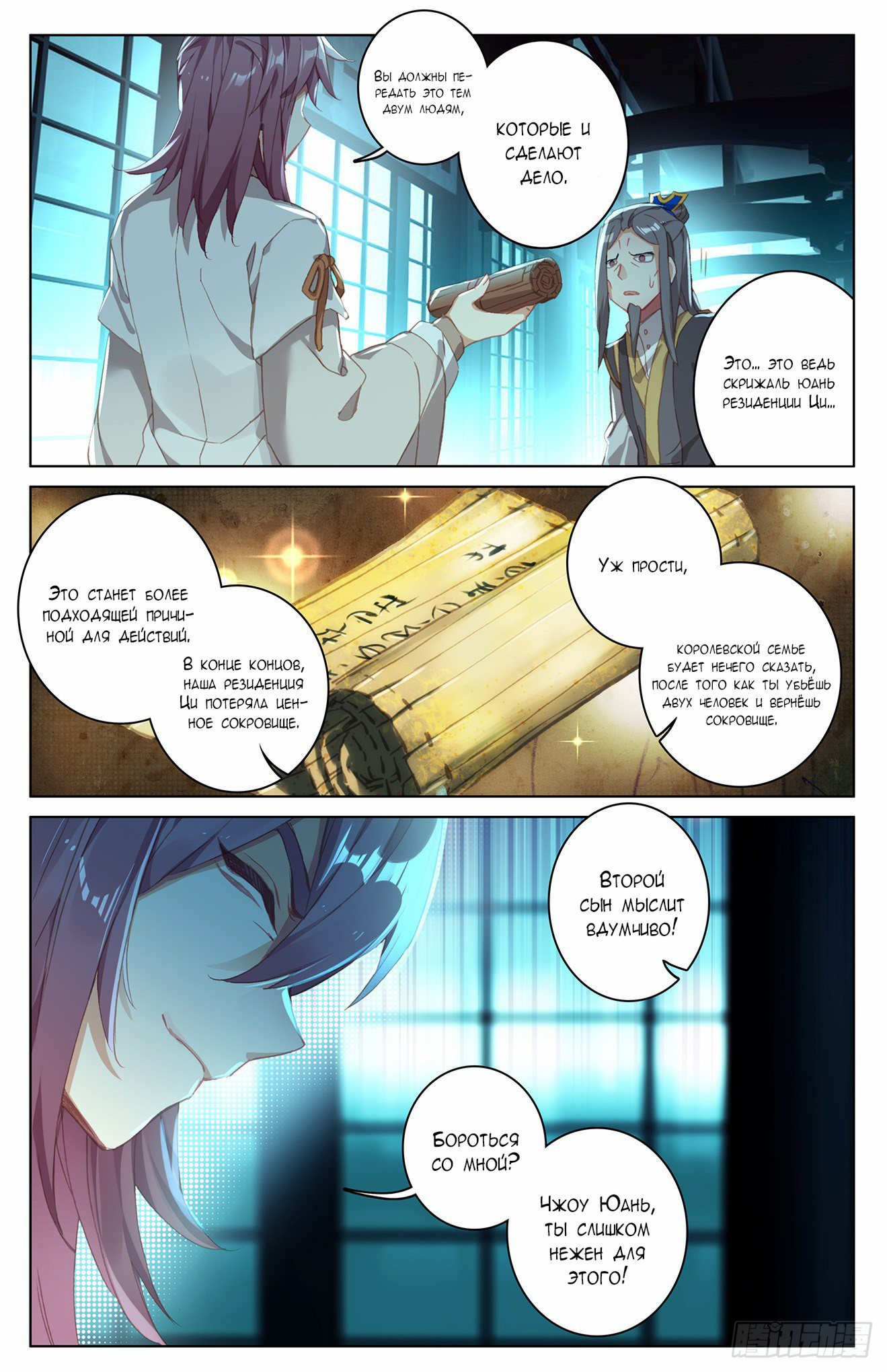 Манга Юань Цзунь / Yuan Zun  - Том 1 Глава 34 Страница 17