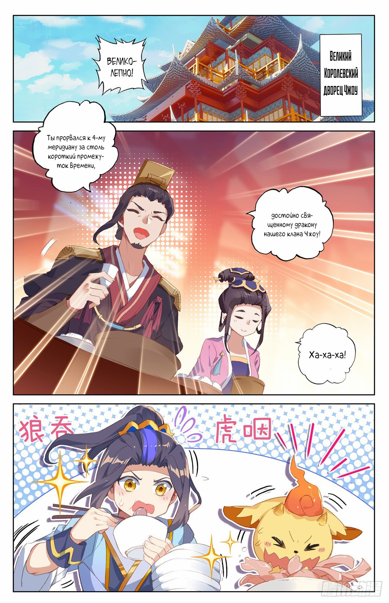 Манга Юань Цзунь / Yuan Zun  - Том 1 Глава 34 Страница 9