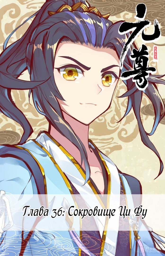 Манга Юань Цзунь / Yuan Zun  - Том 1 Глава 36 Страница 1