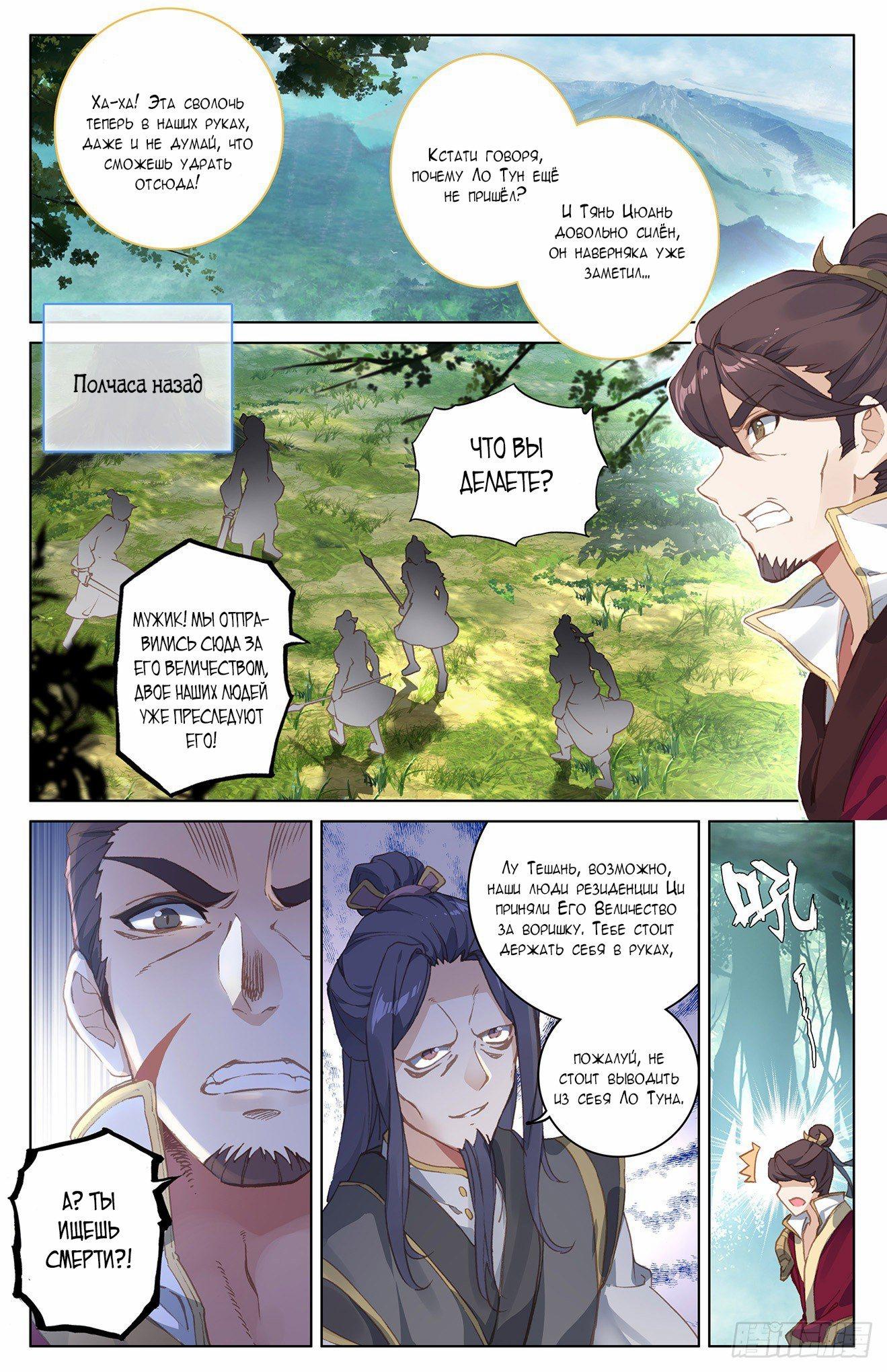 Манга Юань Цзунь / Yuan Zun  - Том 1 Глава 36 Страница 10