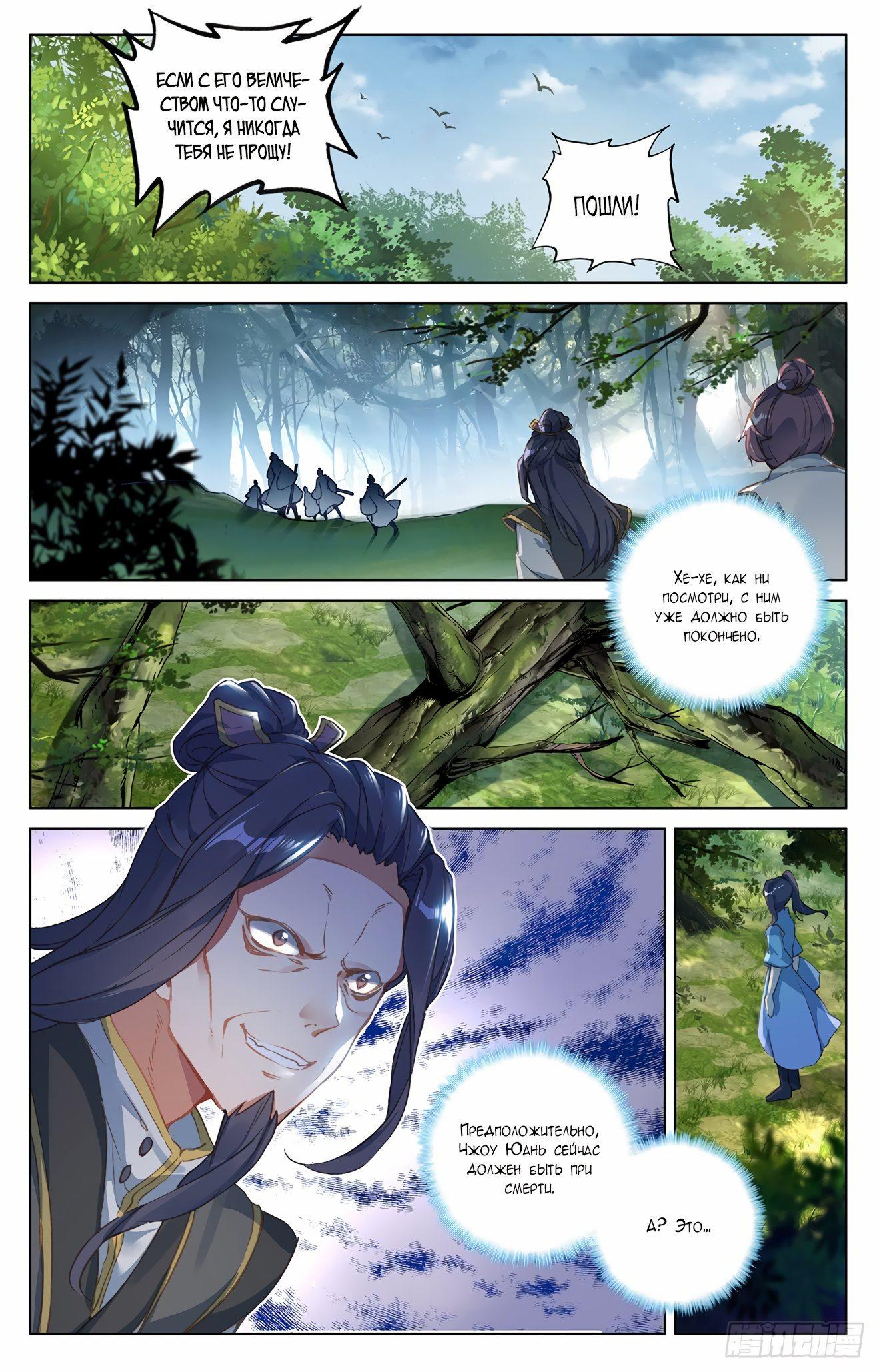 Манга Юань Цзунь / Yuan Zun  - Том 1 Глава 36 Страница 12