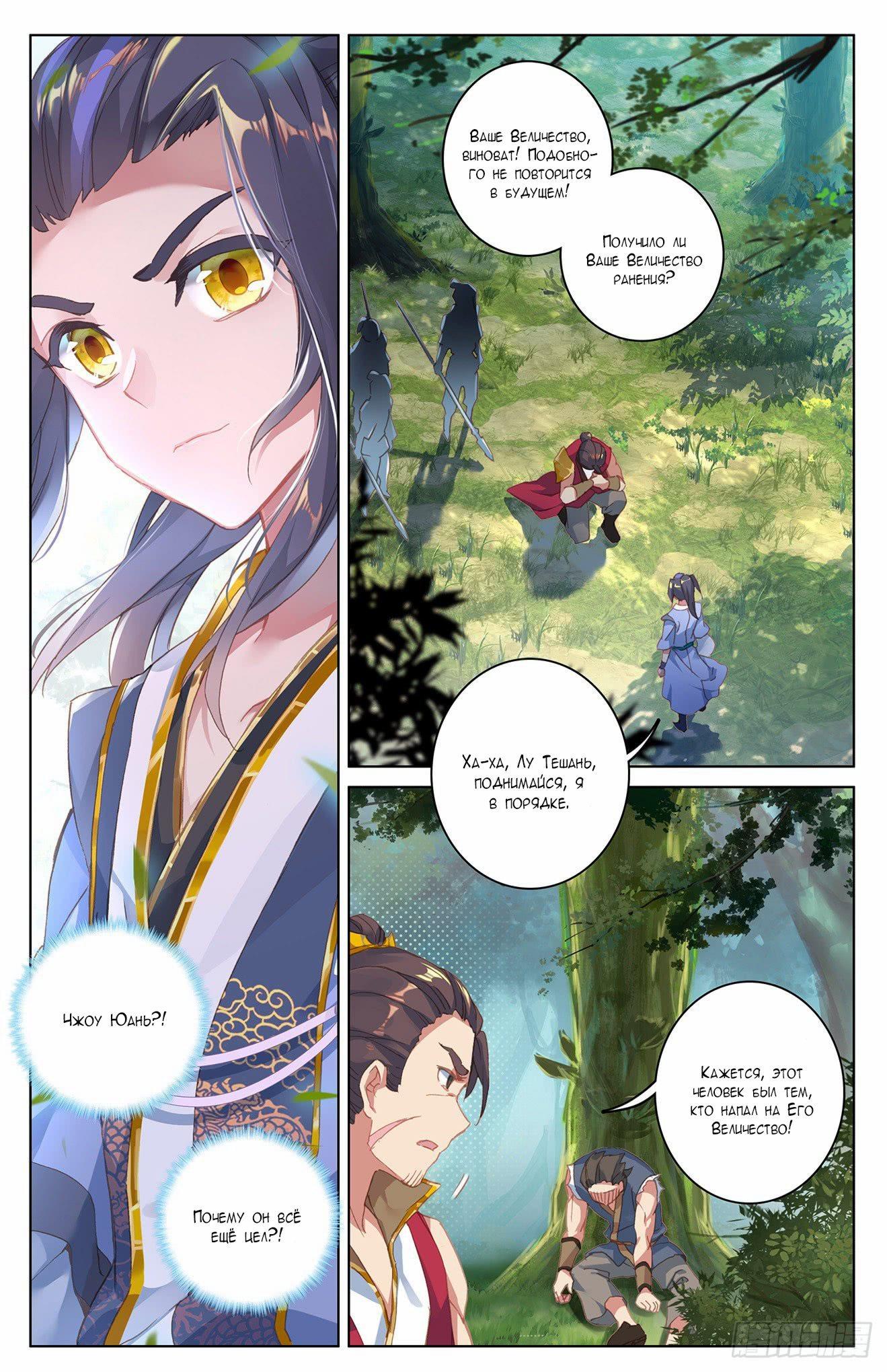 Манга Юань Цзунь / Yuan Zun  - Том 1 Глава 36 Страница 13