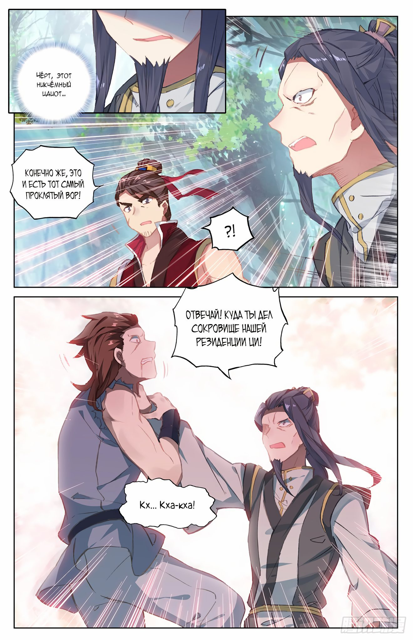 Манга Юань Цзунь / Yuan Zun  - Том 1 Глава 36 Страница 14