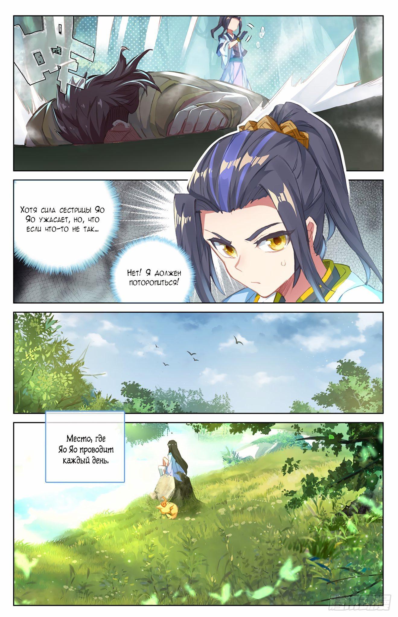 Манга Юань Цзунь / Yuan Zun  - Том 1 Глава 36 Страница 8