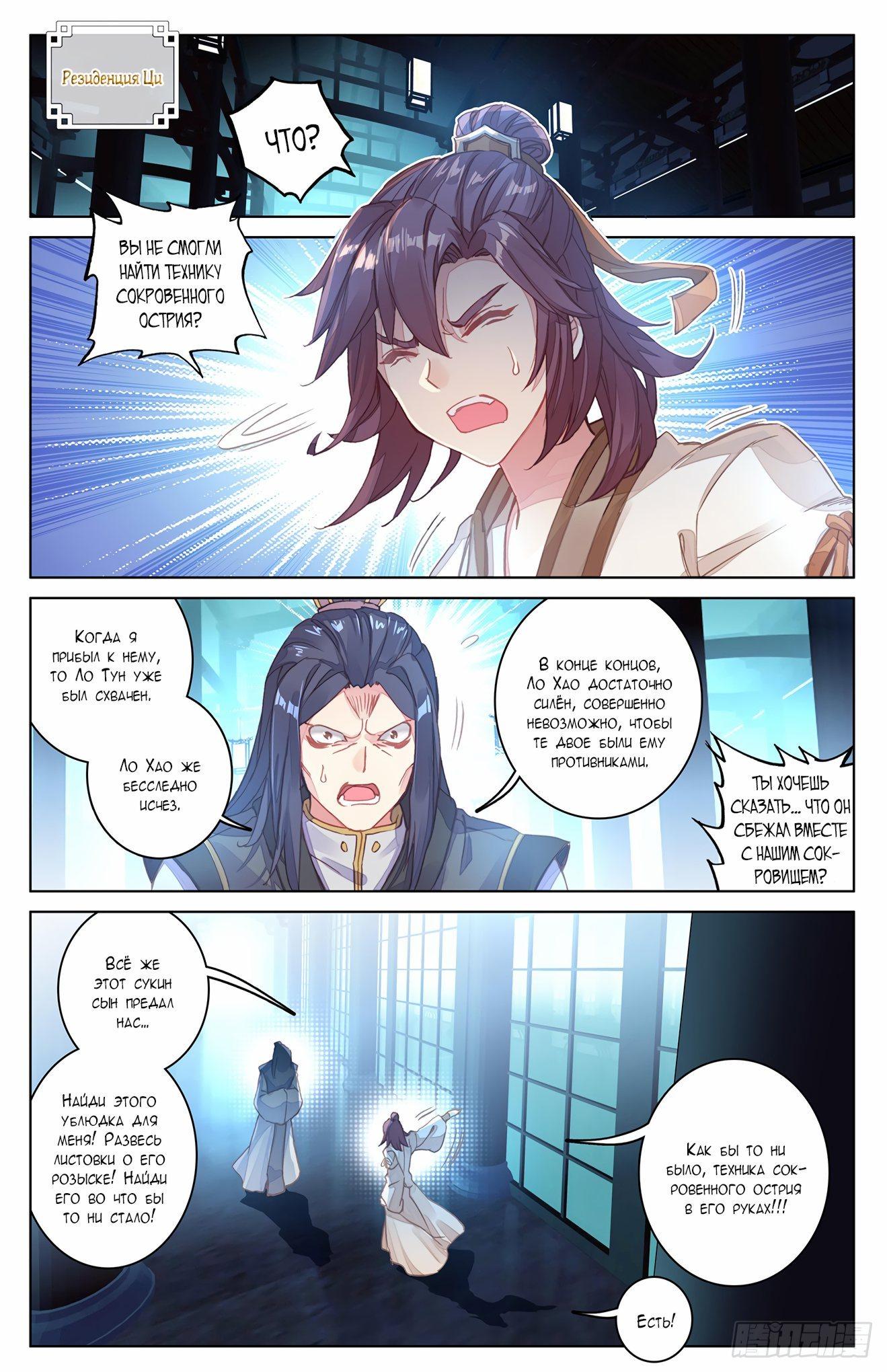 Манга Юань Цзунь / Yuan Zun  - Том 1 Глава 37 Страница 3