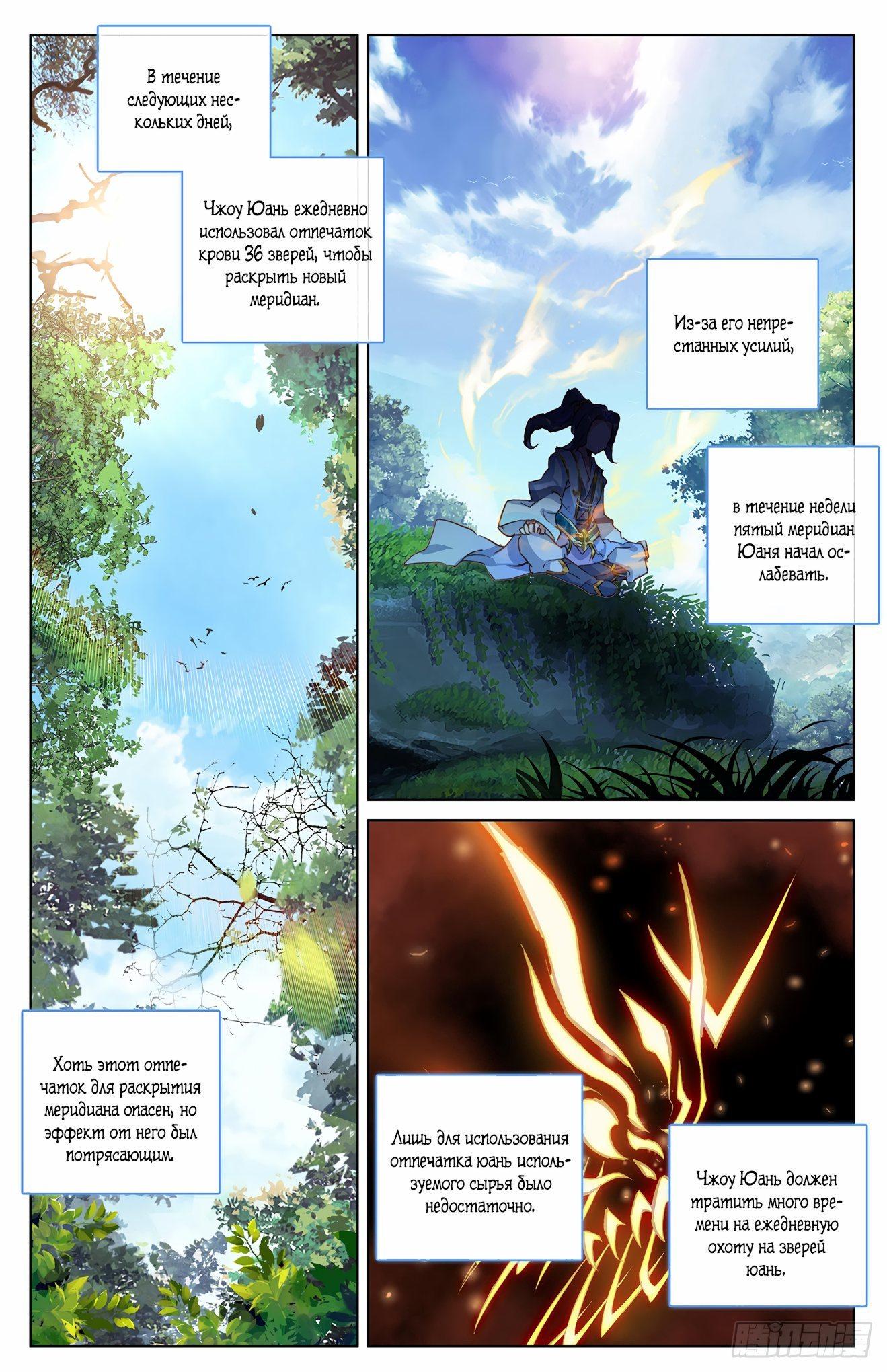 Манга Юань Цзунь / Yuan Zun  - Том 1 Глава 37 Страница 9