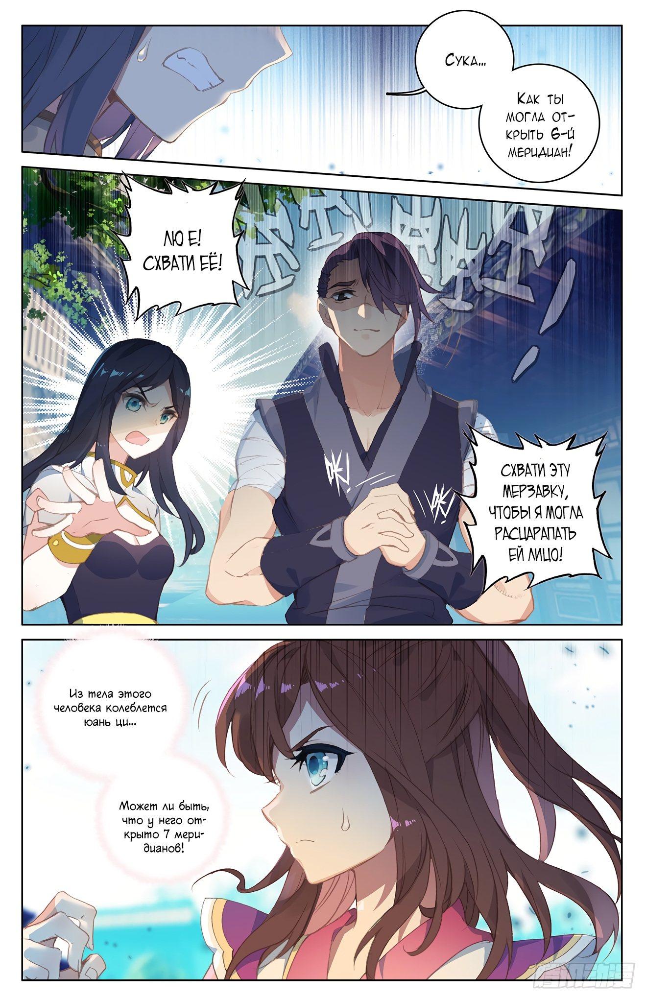 Манга Юань Цзунь / Yuan Zun  - Том 1 Глава 38 Страница 12