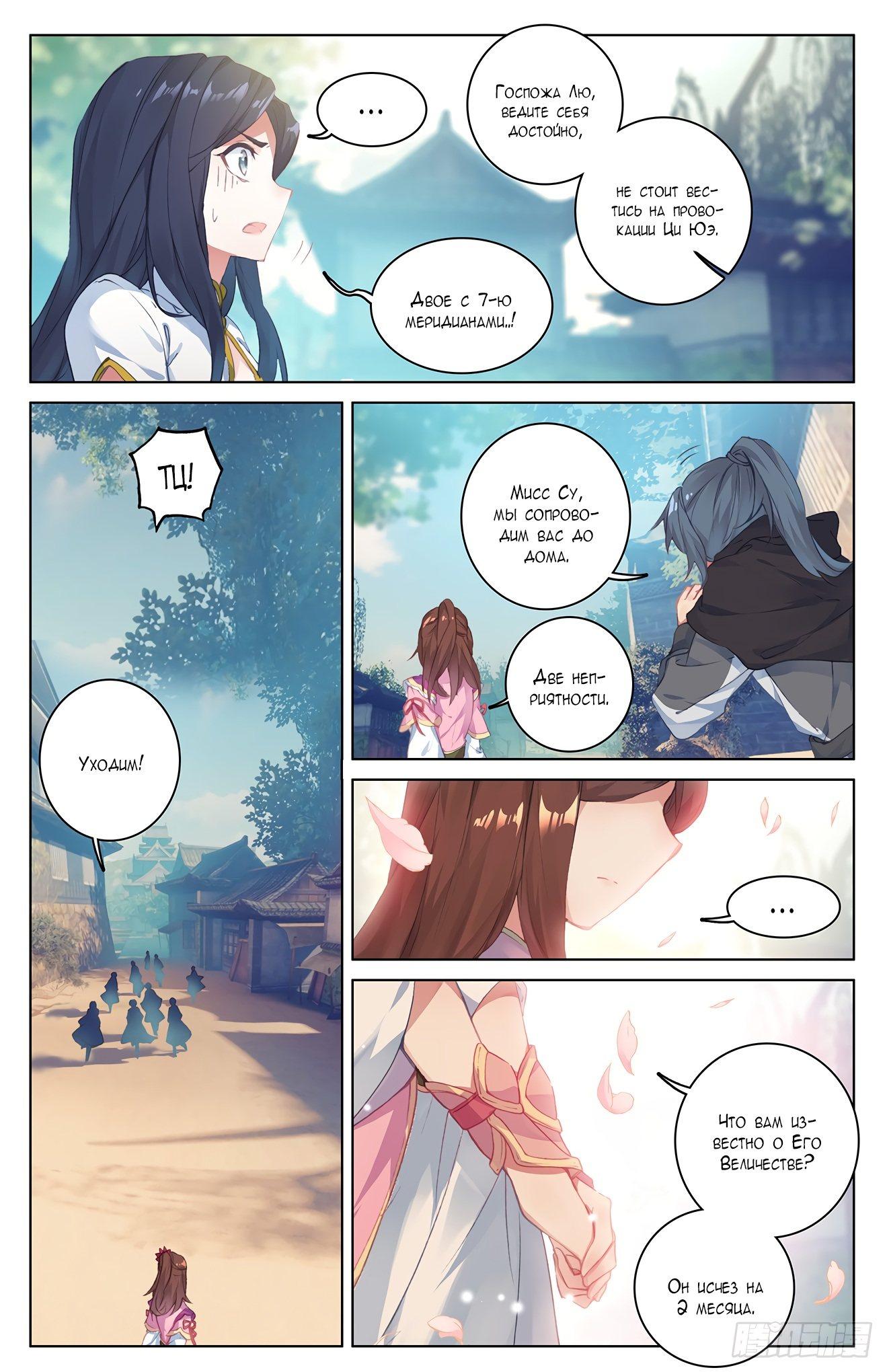 Манга Юань Цзунь / Yuan Zun  - Том 1 Глава 38 Страница 14