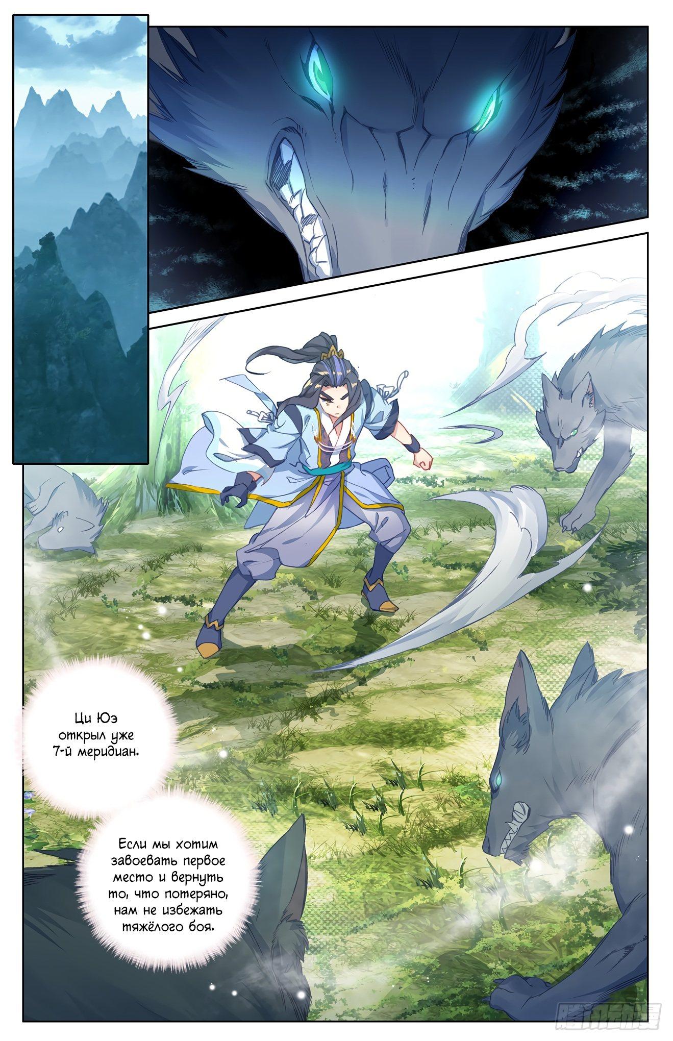 Манга Юань Цзунь / Yuan Zun  - Том 1 Глава 38 Страница 16
