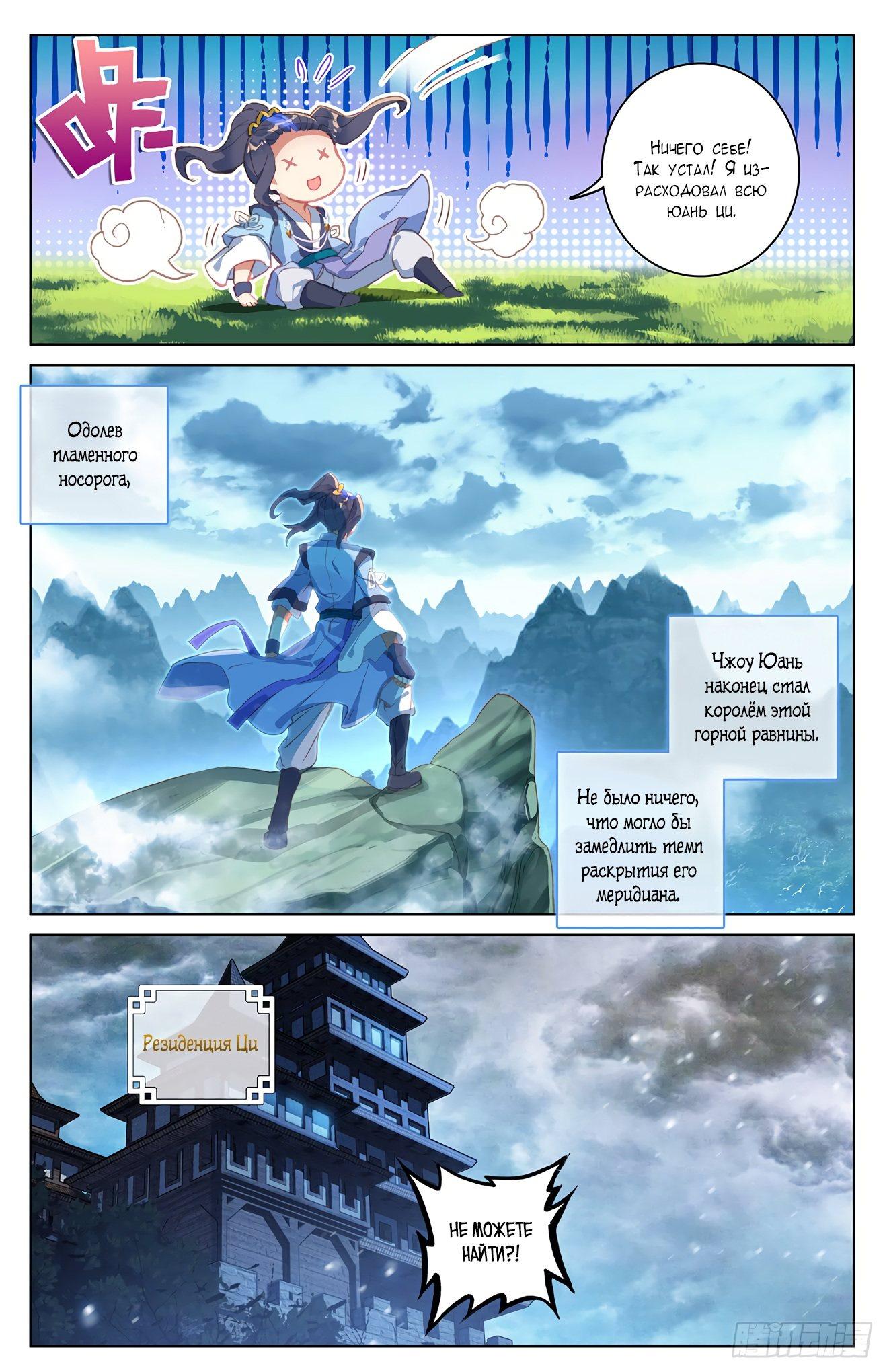 Манга Юань Цзунь / Yuan Zun  - Том 1 Глава 38 Страница 7