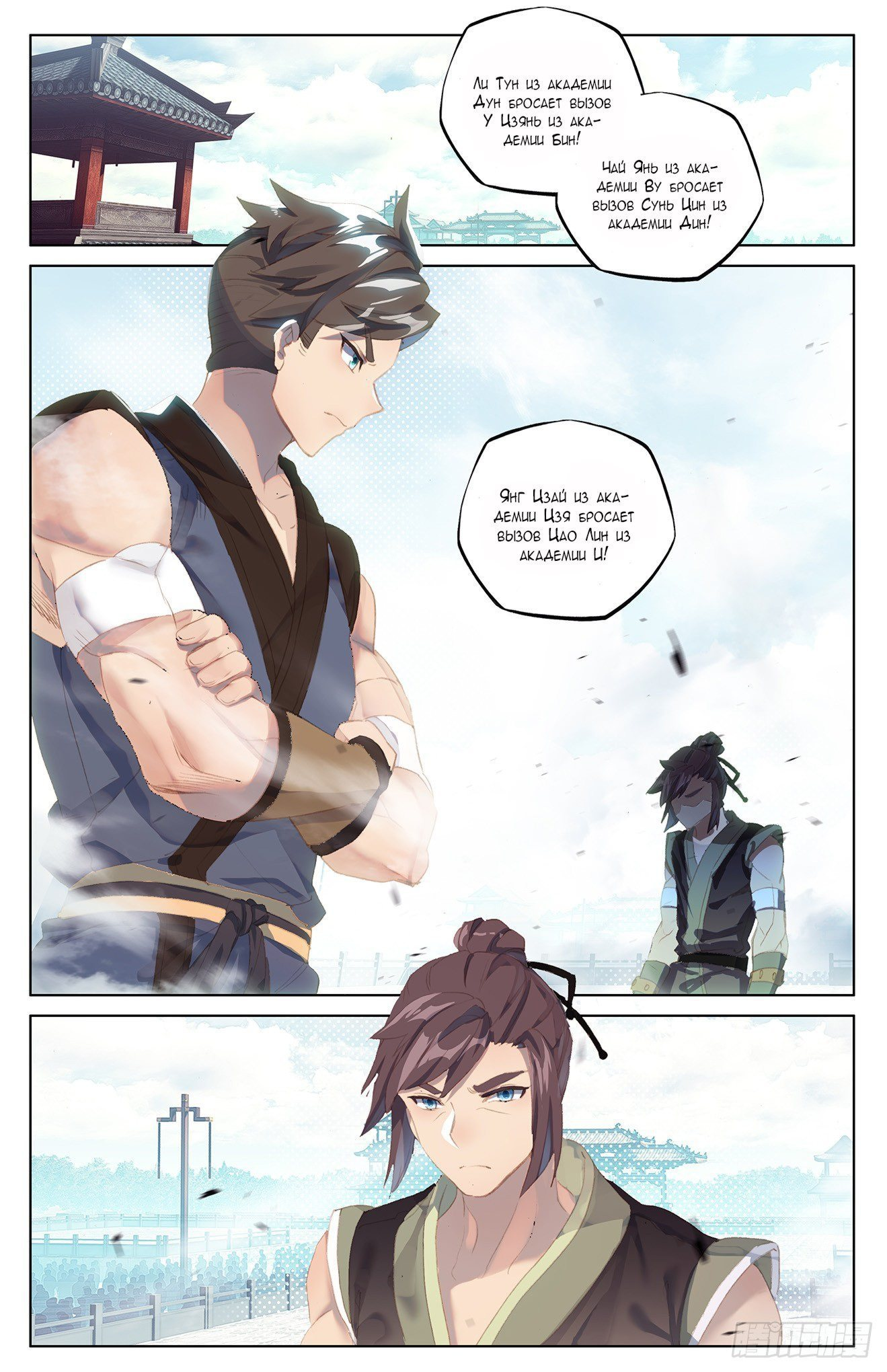 Манга Юань Цзунь / Yuan Zun  - Том 1 Глава 39 Страница 10