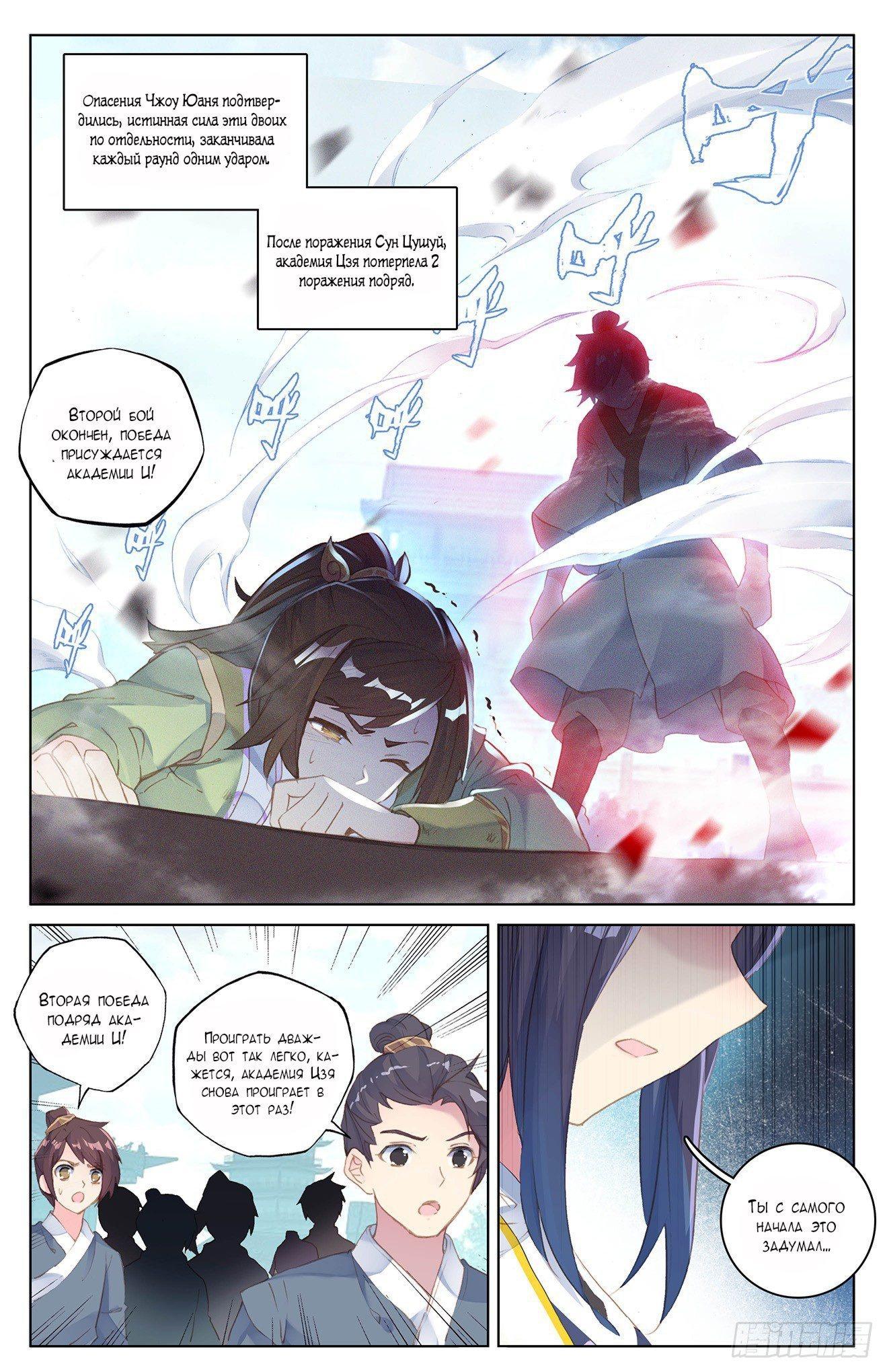Манга Юань Цзунь / Yuan Zun  - Том 1 Глава 39 Страница 16