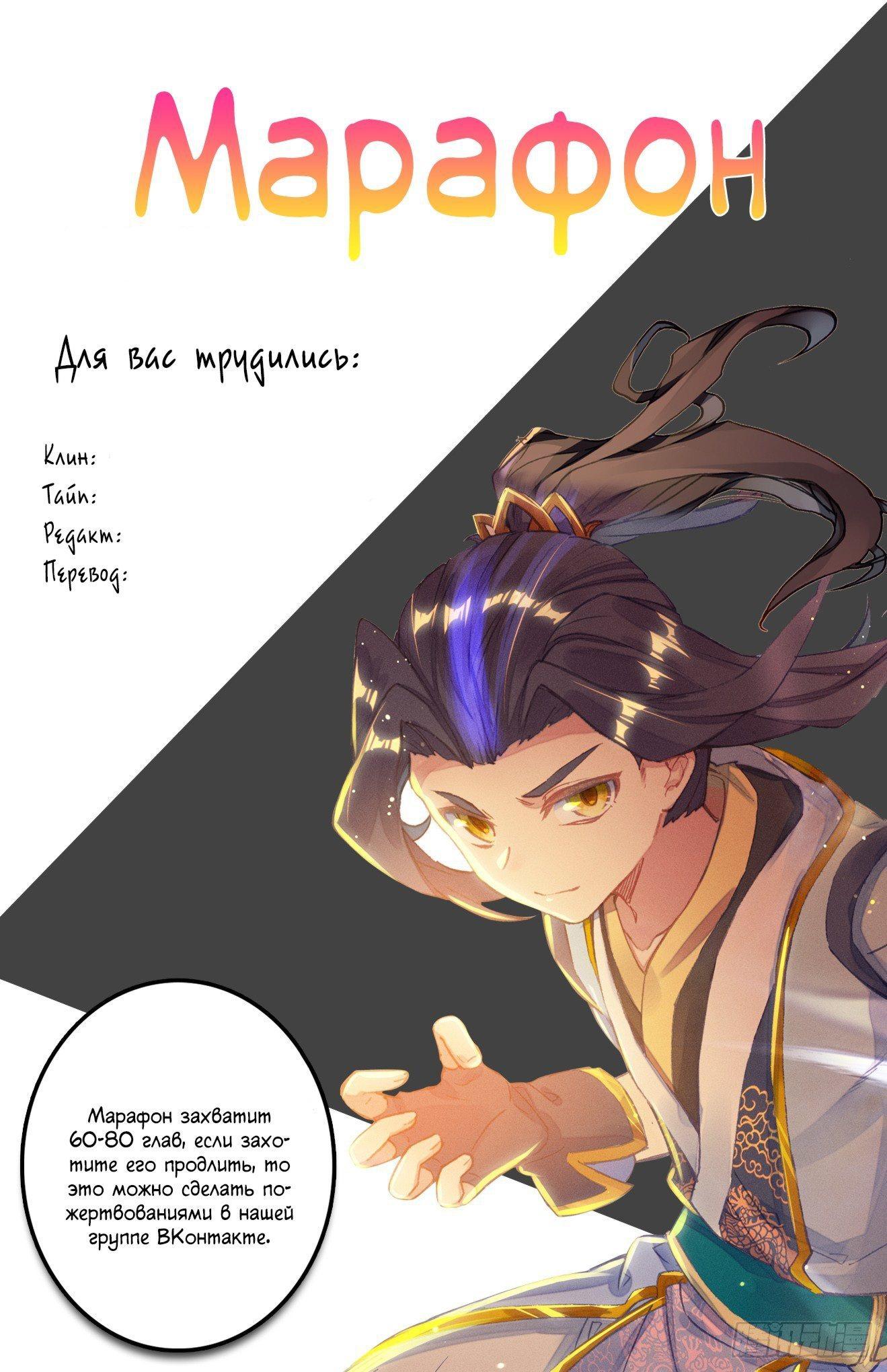Манга Юань Цзунь / Yuan Zun  - Том 1 Глава 39 Страница 18