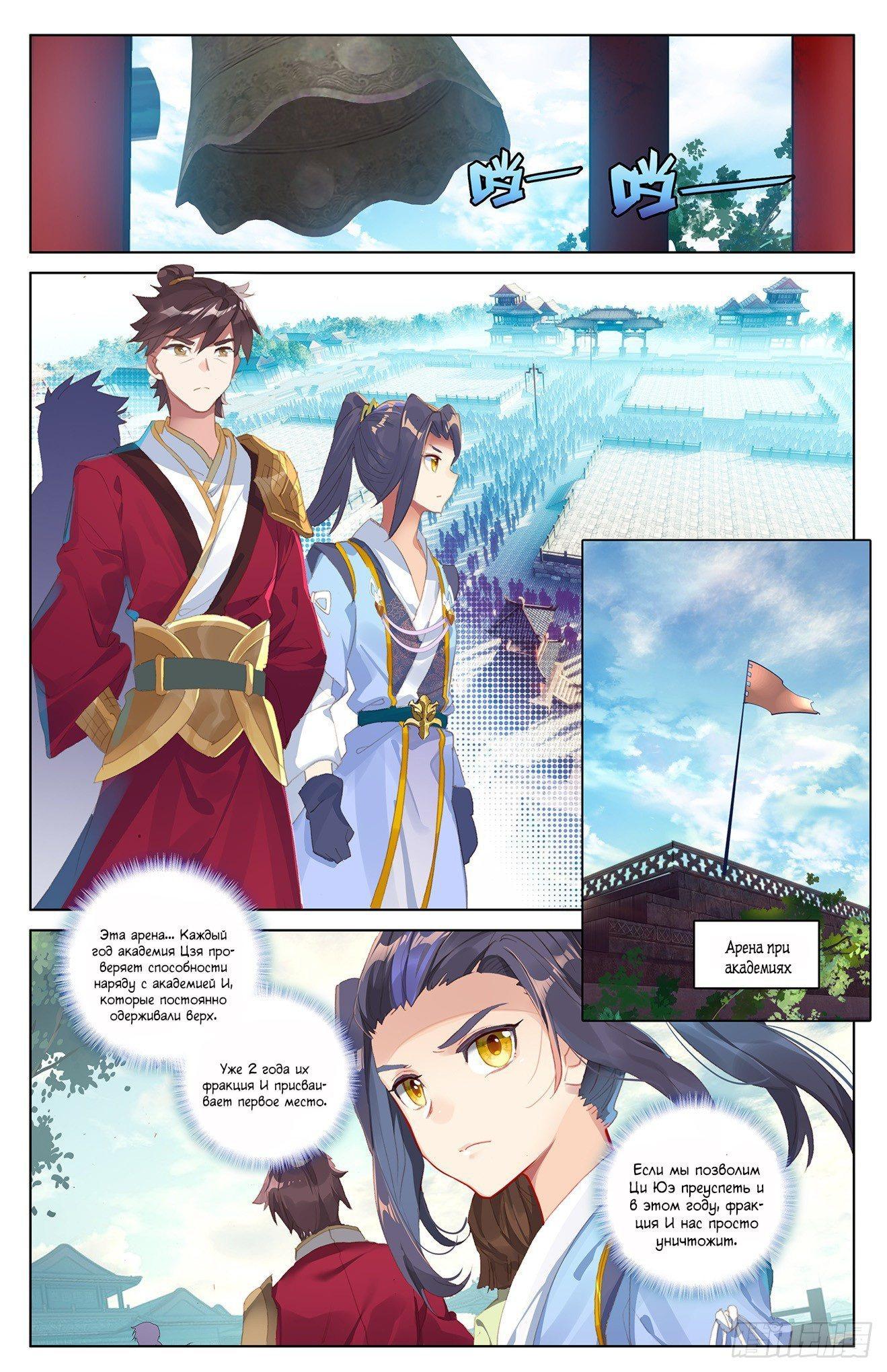 Манга Юань Цзунь / Yuan Zun  - Том 1 Глава 39 Страница 2