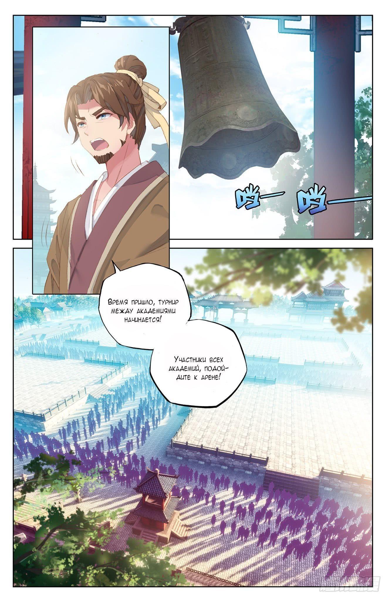 Манга Юань Цзунь / Yuan Zun  - Том 1 Глава 39 Страница 6