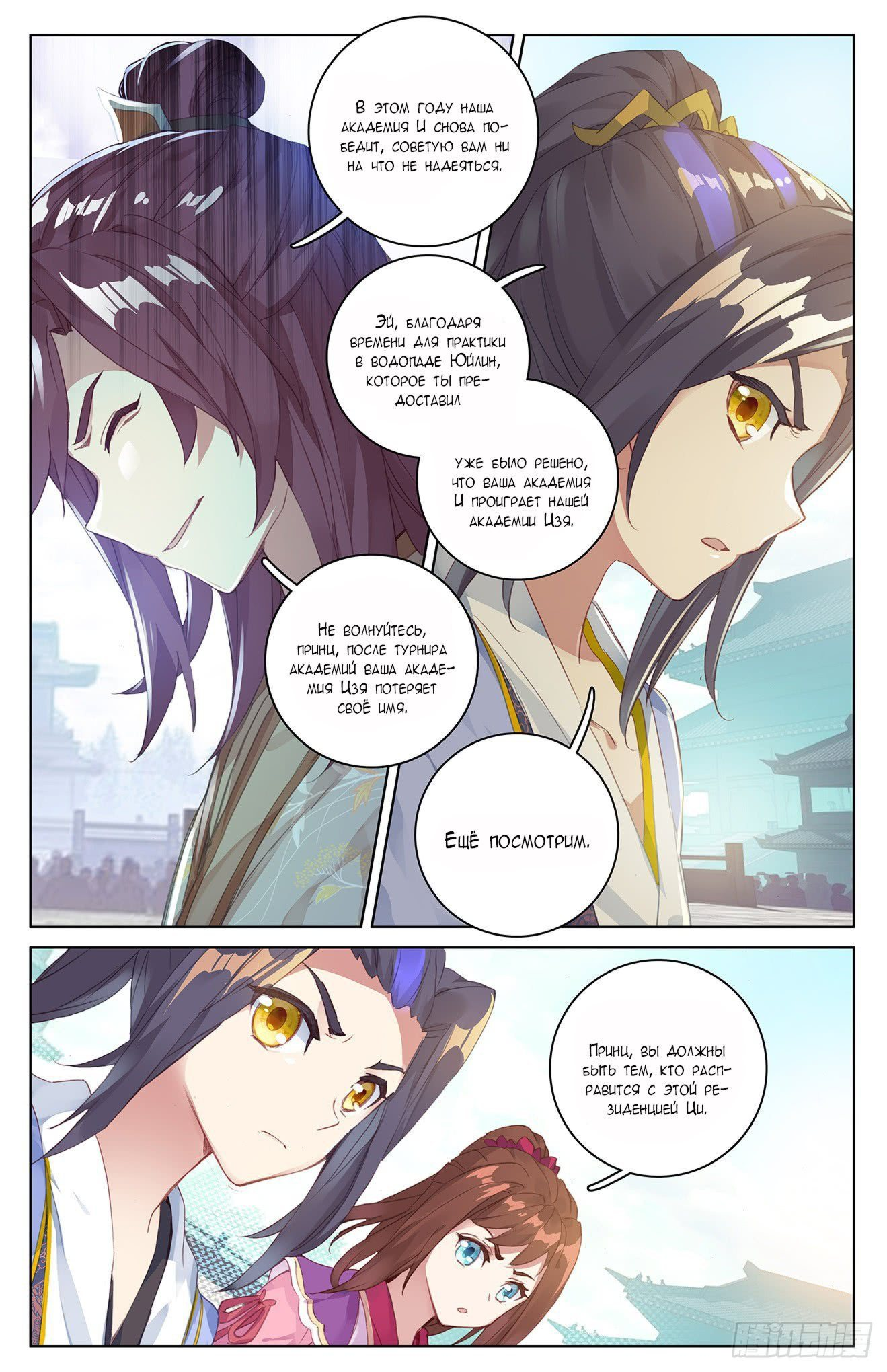 Манга Юань Цзунь / Yuan Zun  - Том 1 Глава 39 Страница 8