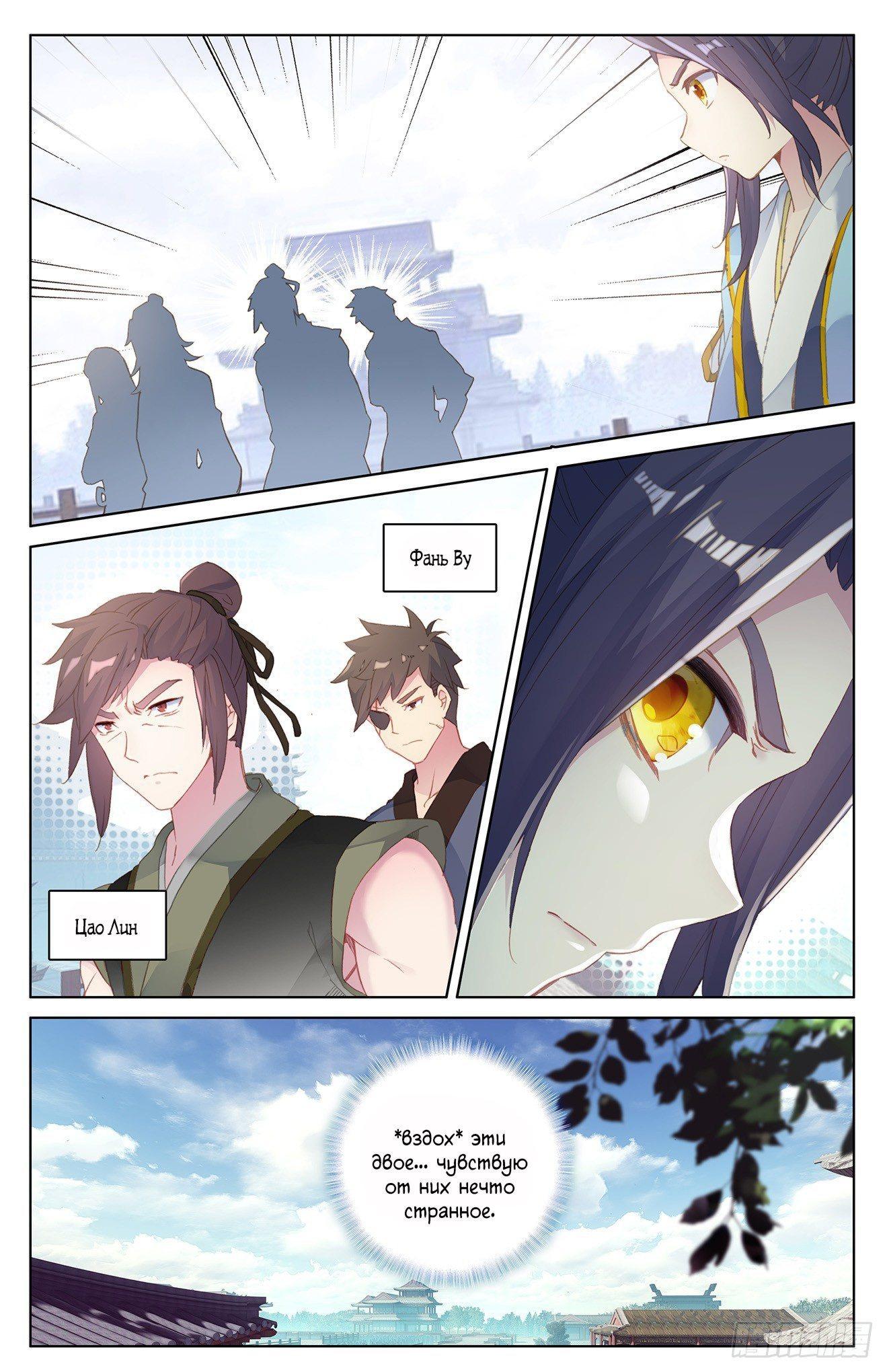 Манга Юань Цзунь / Yuan Zun  - Том 1 Глава 39 Страница 9