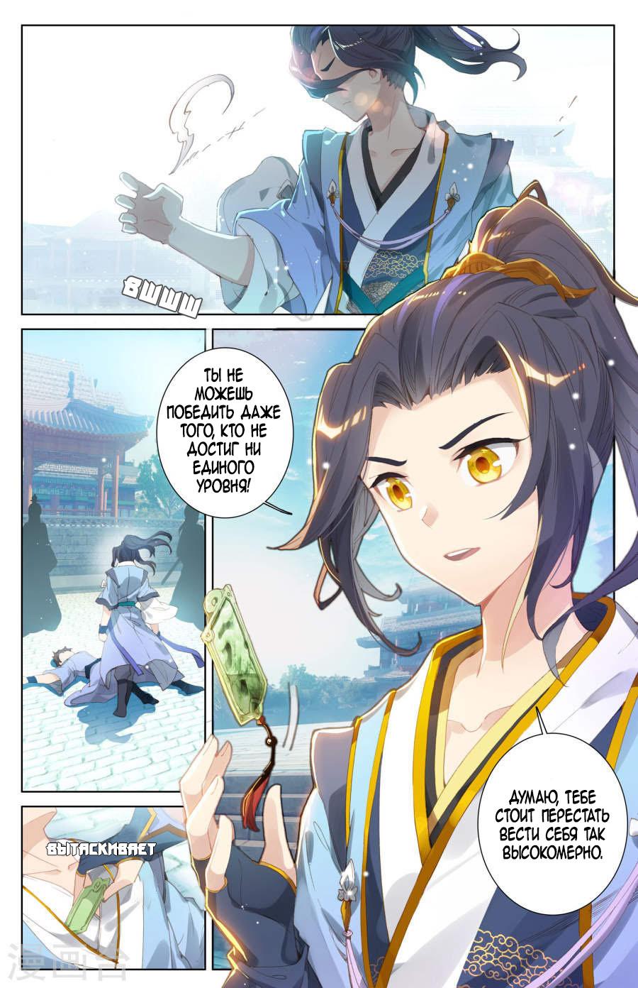 Манга Юань Цзунь / Yuan Zun  - Том 1 Глава 5 Страница 16