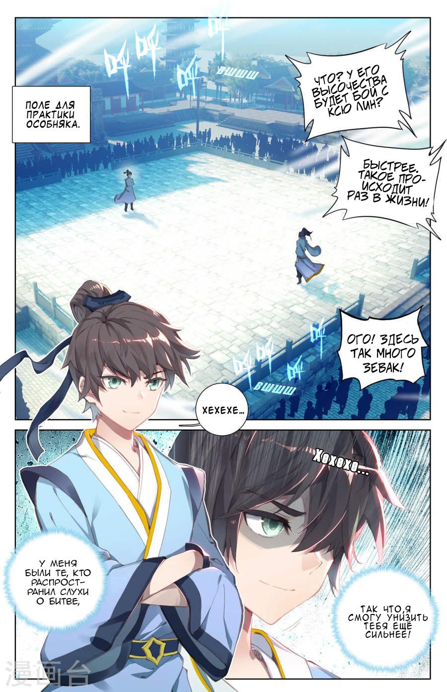 Манга Юань Цзунь / Yuan Zun  - Том 1 Глава 5 Страница 2