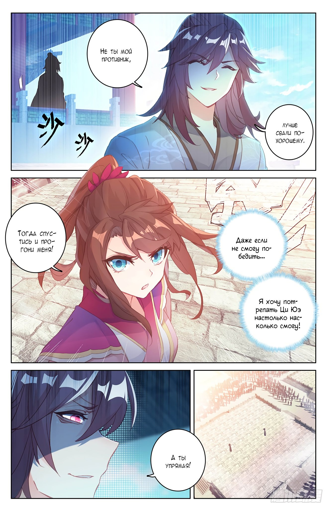 Манга Юань Цзунь / Yuan Zun  - Том 1 Глава 42 Страница 10