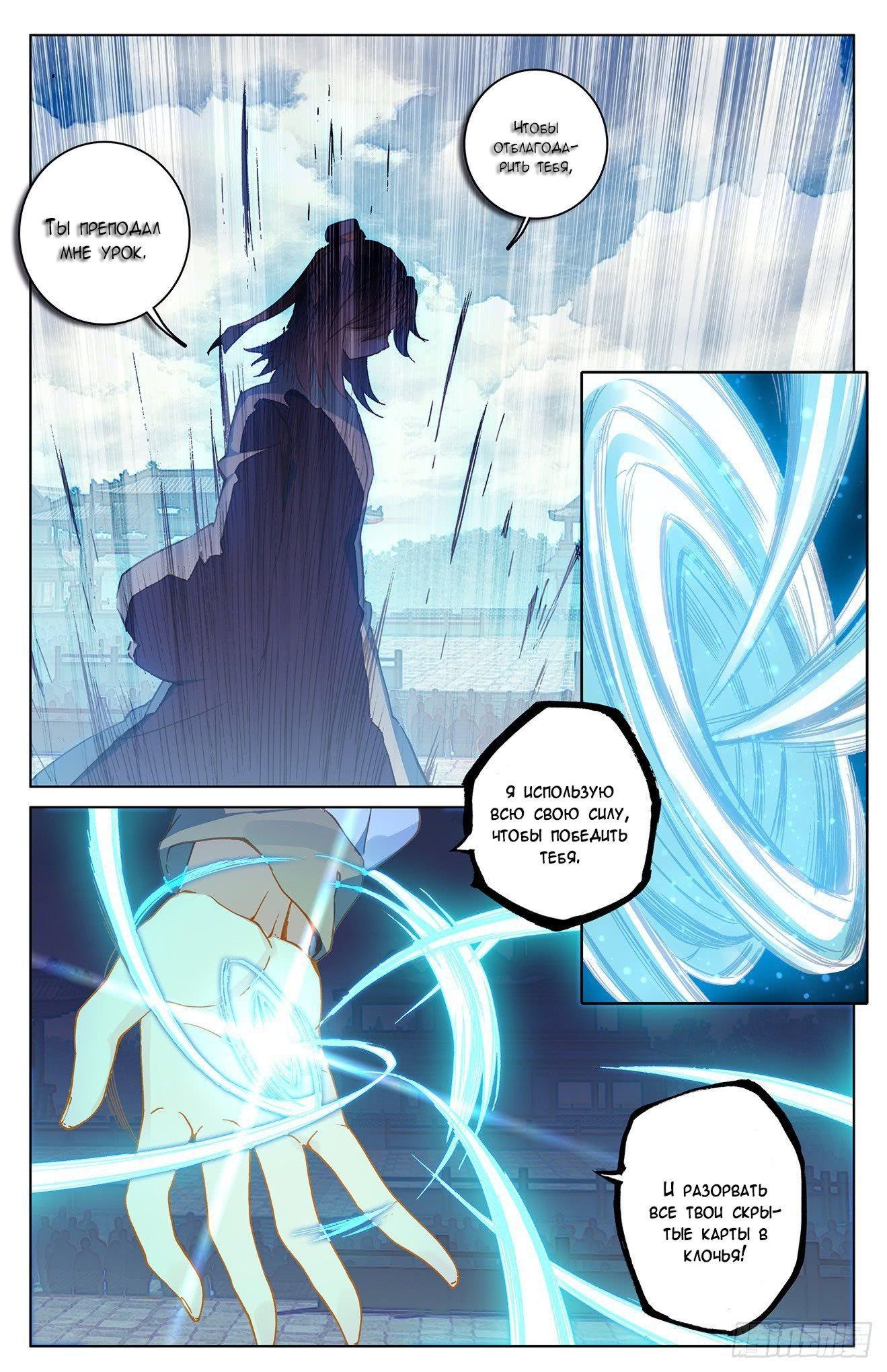 Манга Юань Цзунь / Yuan Zun  - Том 1 Глава 44 Страница 16