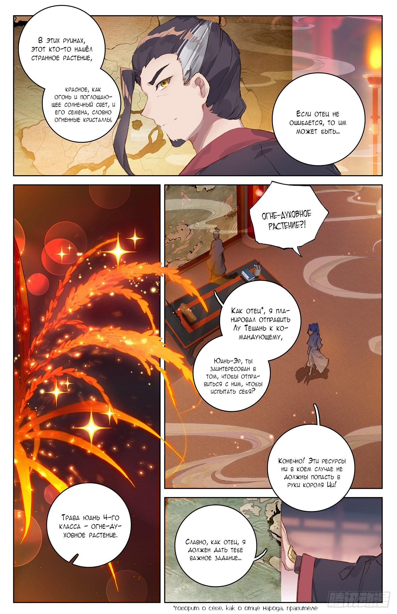 Манга Юань Цзунь / Yuan Zun  - Том 1 Глава 46 Страница 10