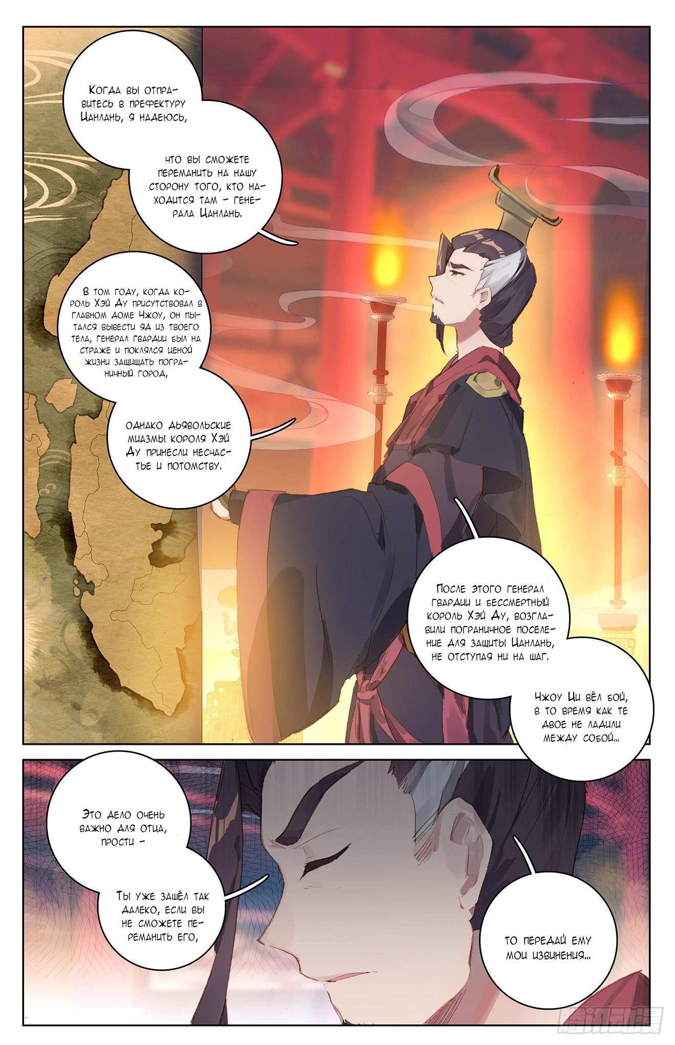 Манга Юань Цзунь / Yuan Zun  - Том 1 Глава 46 Страница 11