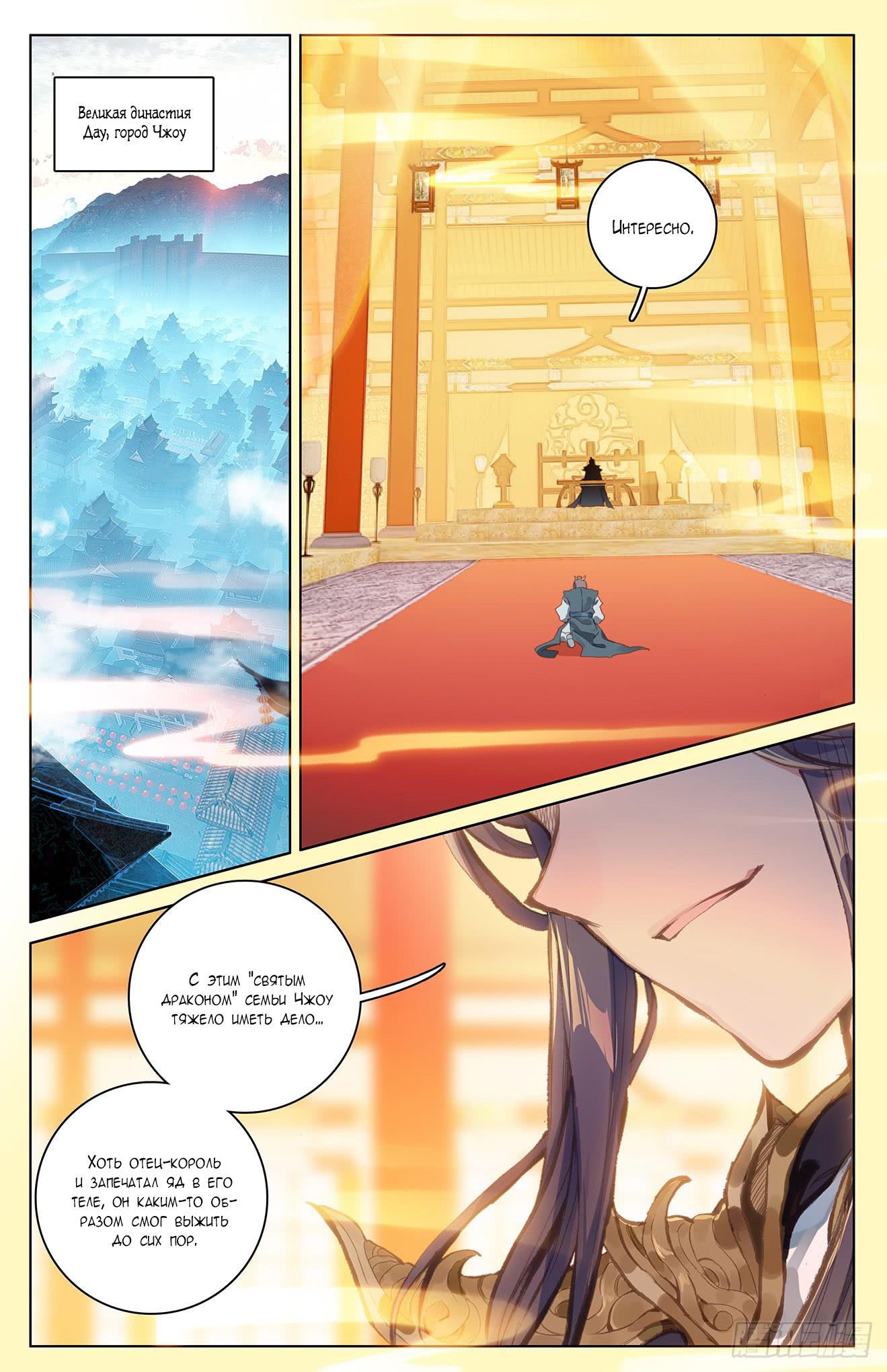 Манга Юань Цзунь / Yuan Zun  - Том 1 Глава 46 Страница 14