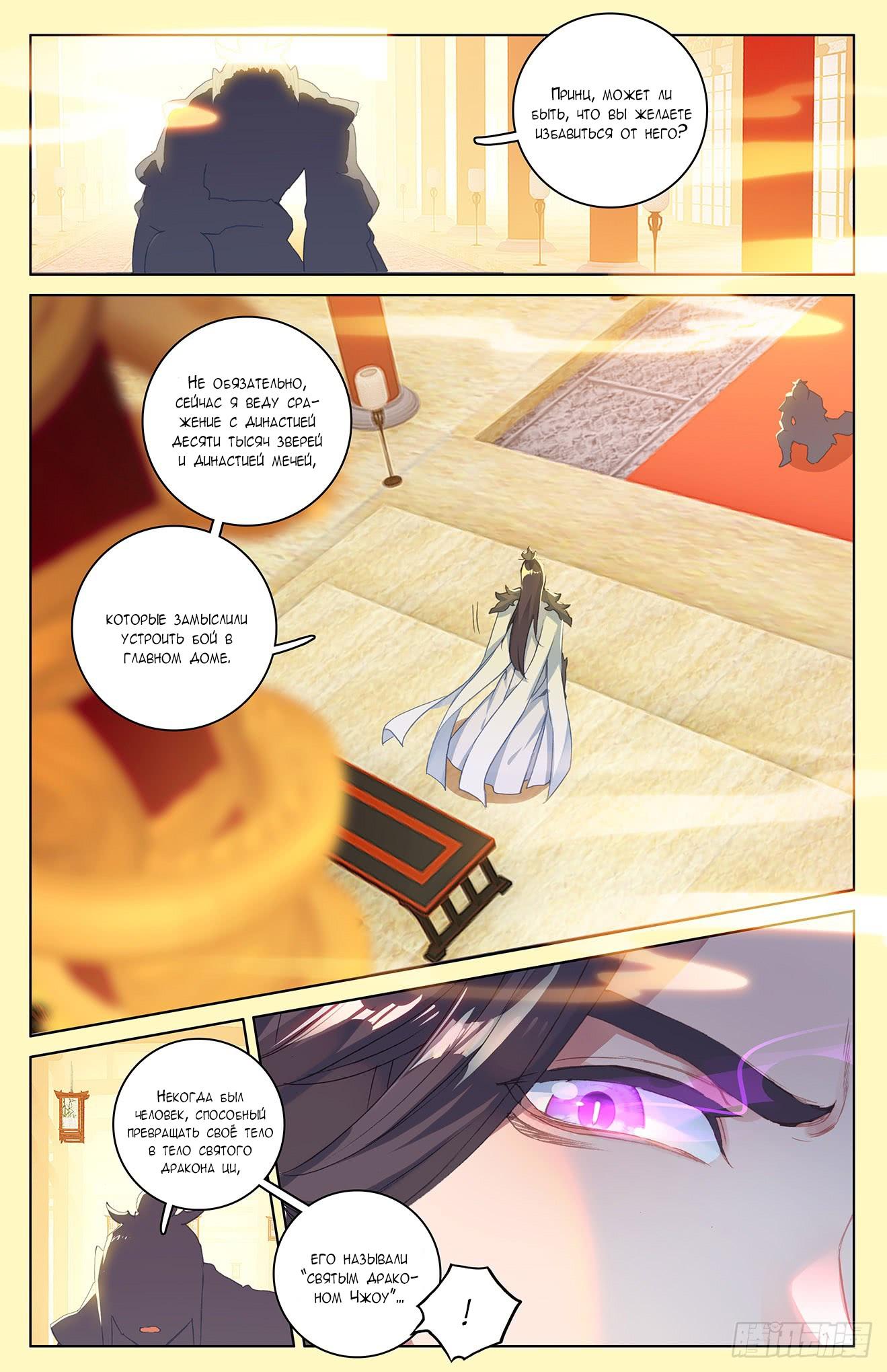 Манга Юань Цзунь / Yuan Zun  - Том 1 Глава 46 Страница 15