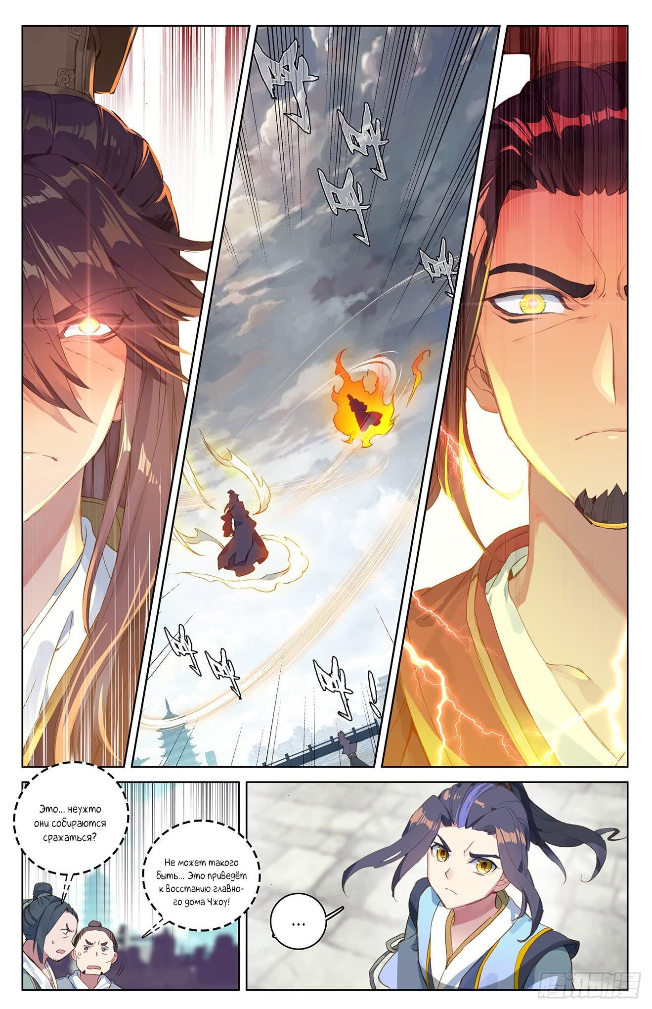 Манга Юань Цзунь / Yuan Zun  - Том 1 Глава 46 Страница 2