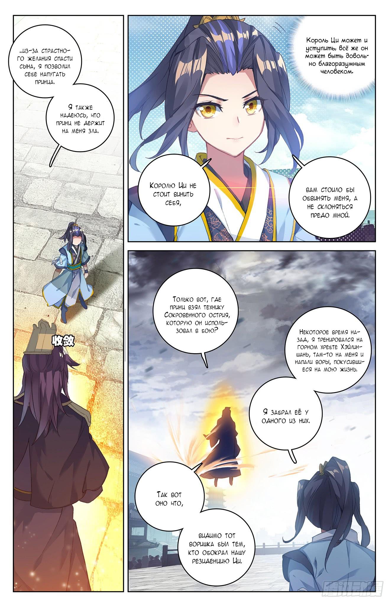 Манга Юань Цзунь / Yuan Zun  - Том 1 Глава 46 Страница 4