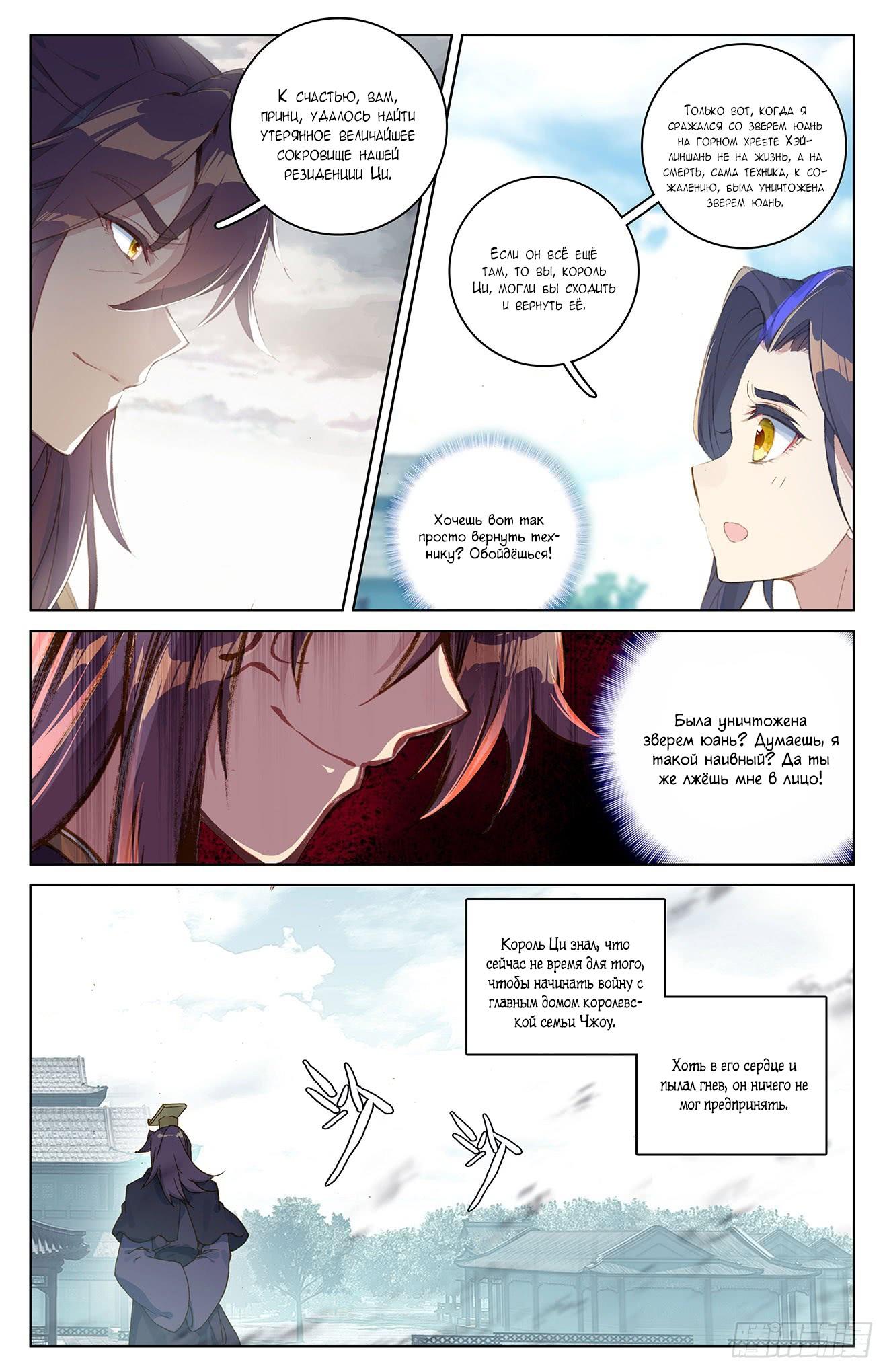 Манга Юань Цзунь / Yuan Zun  - Том 1 Глава 46 Страница 5