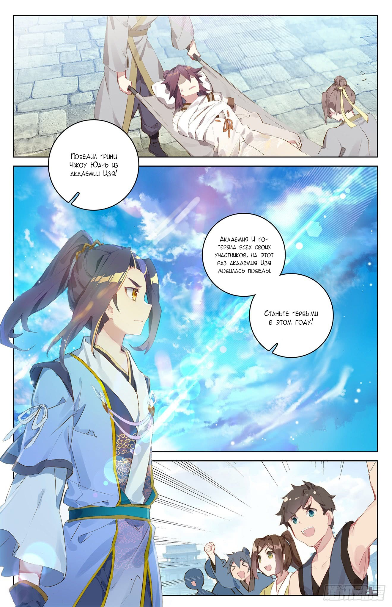 Манга Юань Цзунь / Yuan Zun  - Том 1 Глава 46 Страница 6