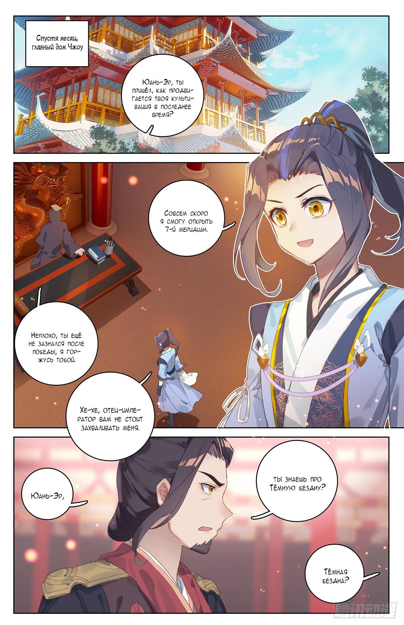 Манга Юань Цзунь / Yuan Zun  - Том 1 Глава 46 Страница 8