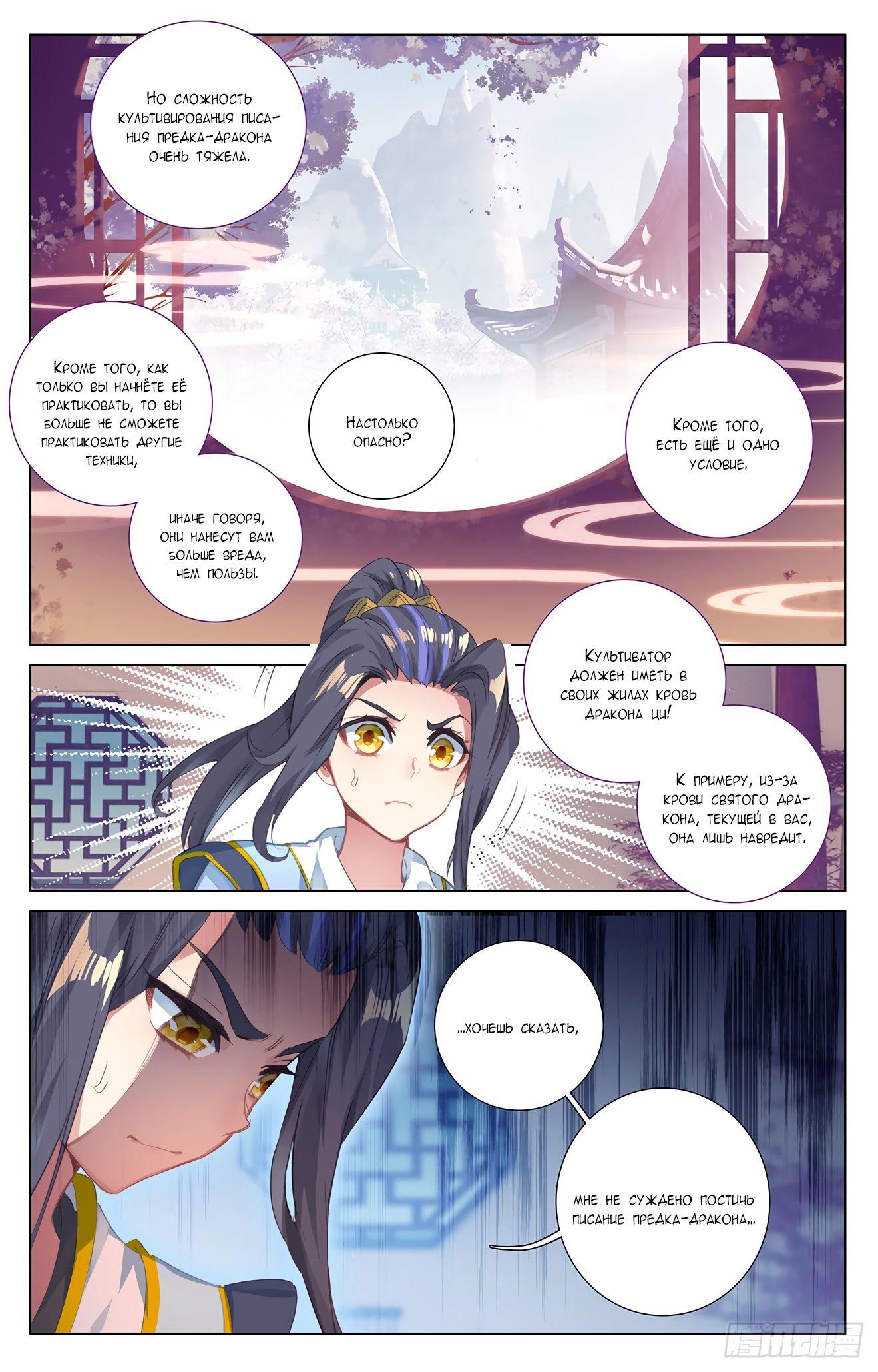 Манга Юань Цзунь / Yuan Zun  - Том 1 Глава 47 Страница 11