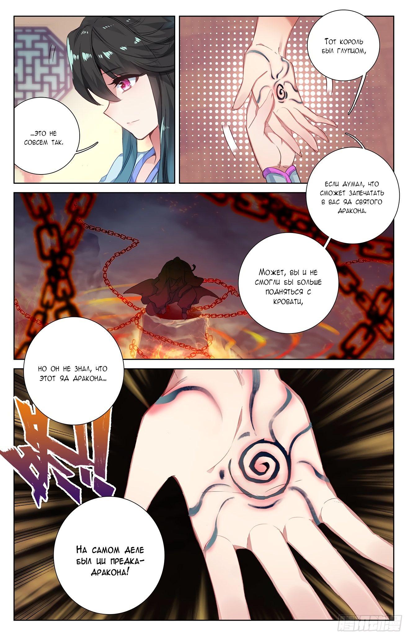 Манга Юань Цзунь / Yuan Zun  - Том 1 Глава 47 Страница 12