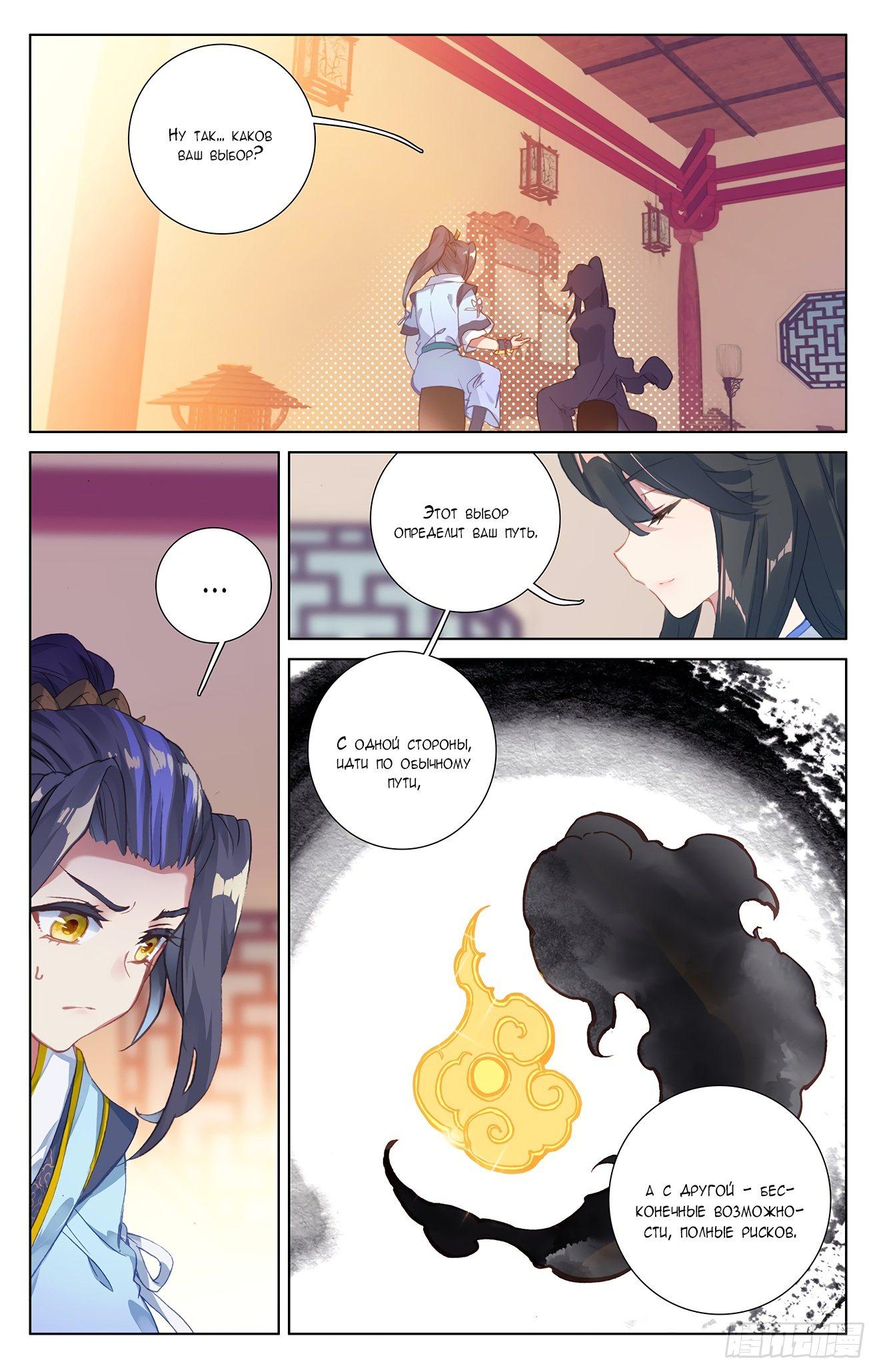 Манга Юань Цзунь / Yuan Zun  - Том 1 Глава 47 Страница 13