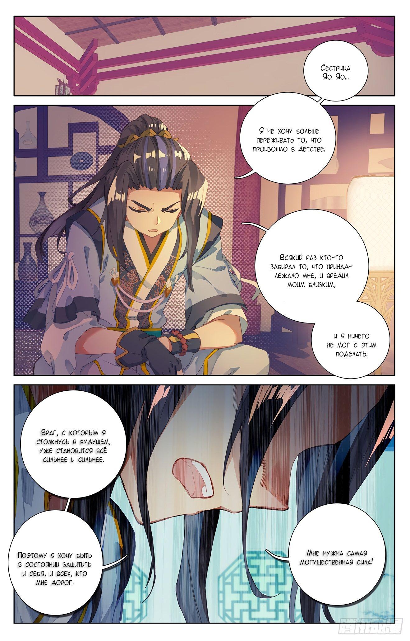 Манга Юань Цзунь / Yuan Zun  - Том 1 Глава 47 Страница 14