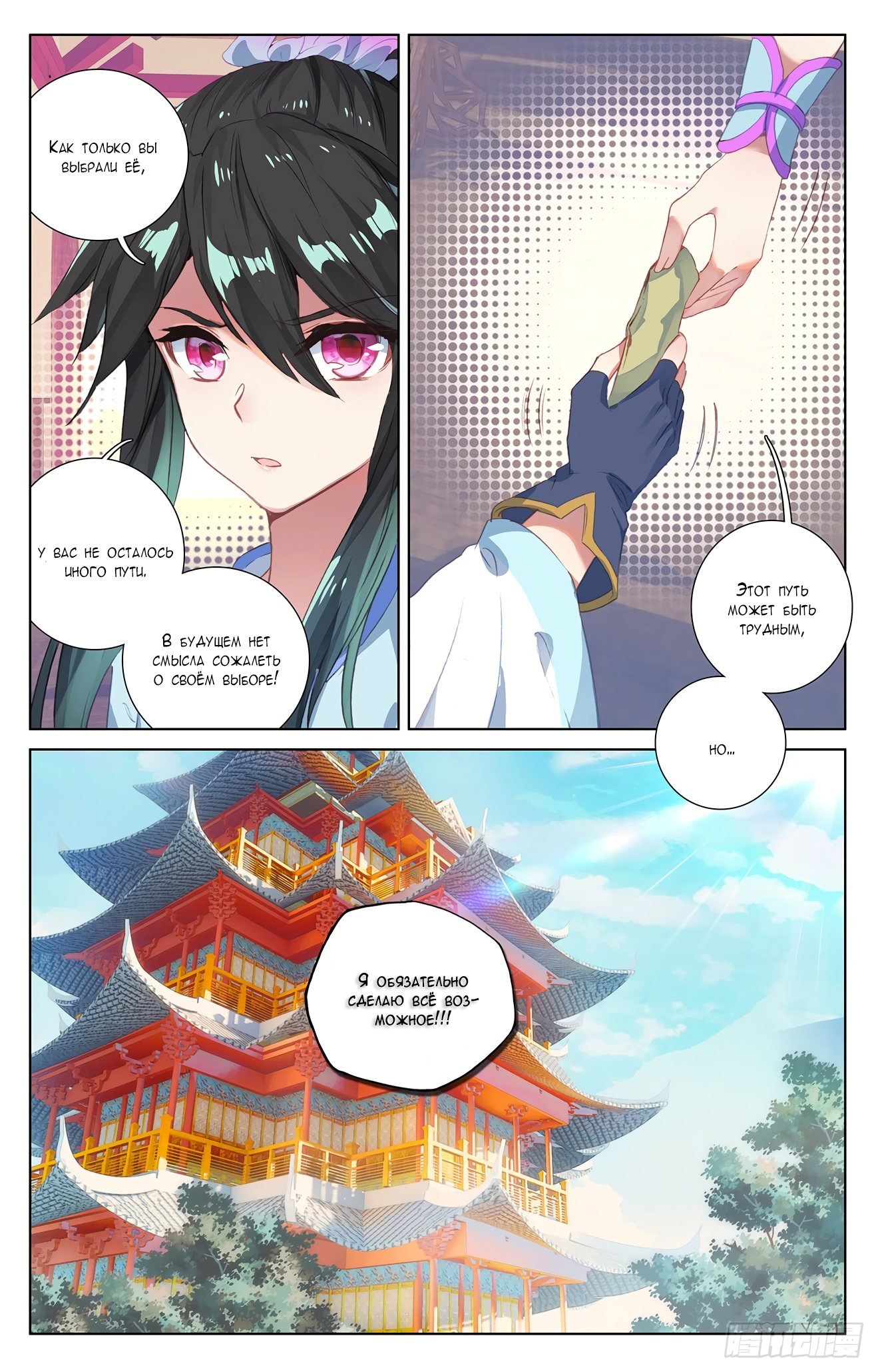 Манга Юань Цзунь / Yuan Zun  - Том 1 Глава 47 Страница 16