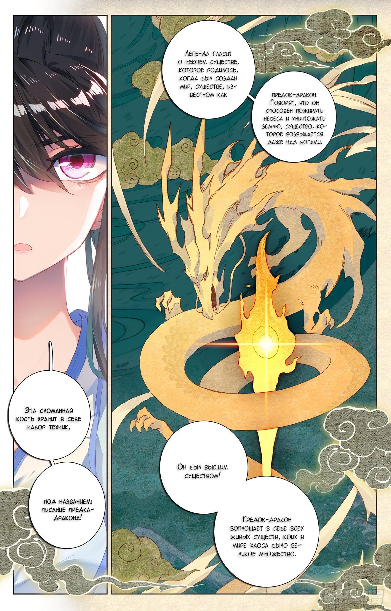 Манга Юань Цзунь / Yuan Zun  - Том 1 Глава 47 Страница 8