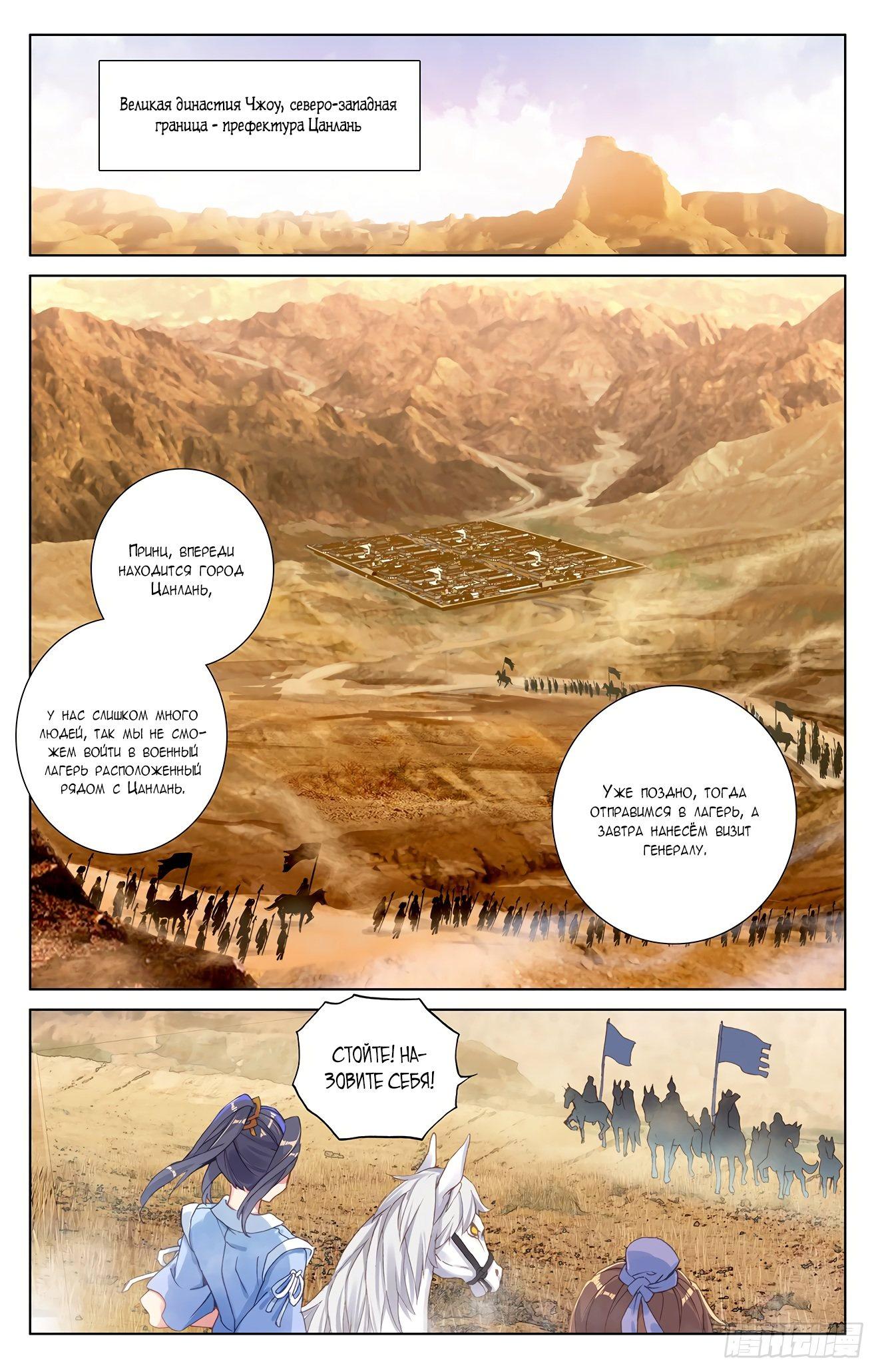 Манга Юань Цзунь / Yuan Zun  - Том 1 Глава 49 Страница 11
