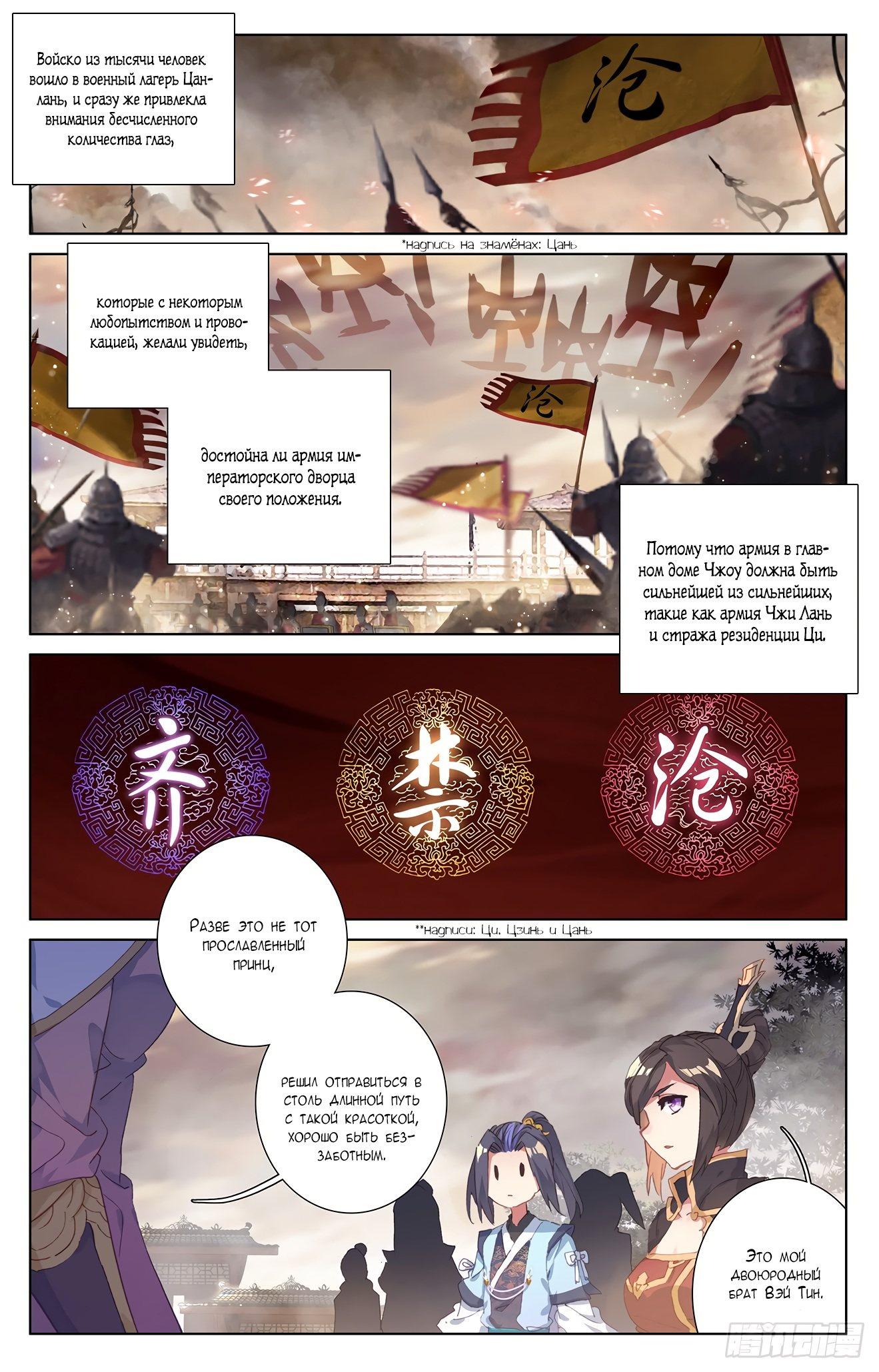 Манга Юань Цзунь / Yuan Zun  - Том 1 Глава 49 Страница 15