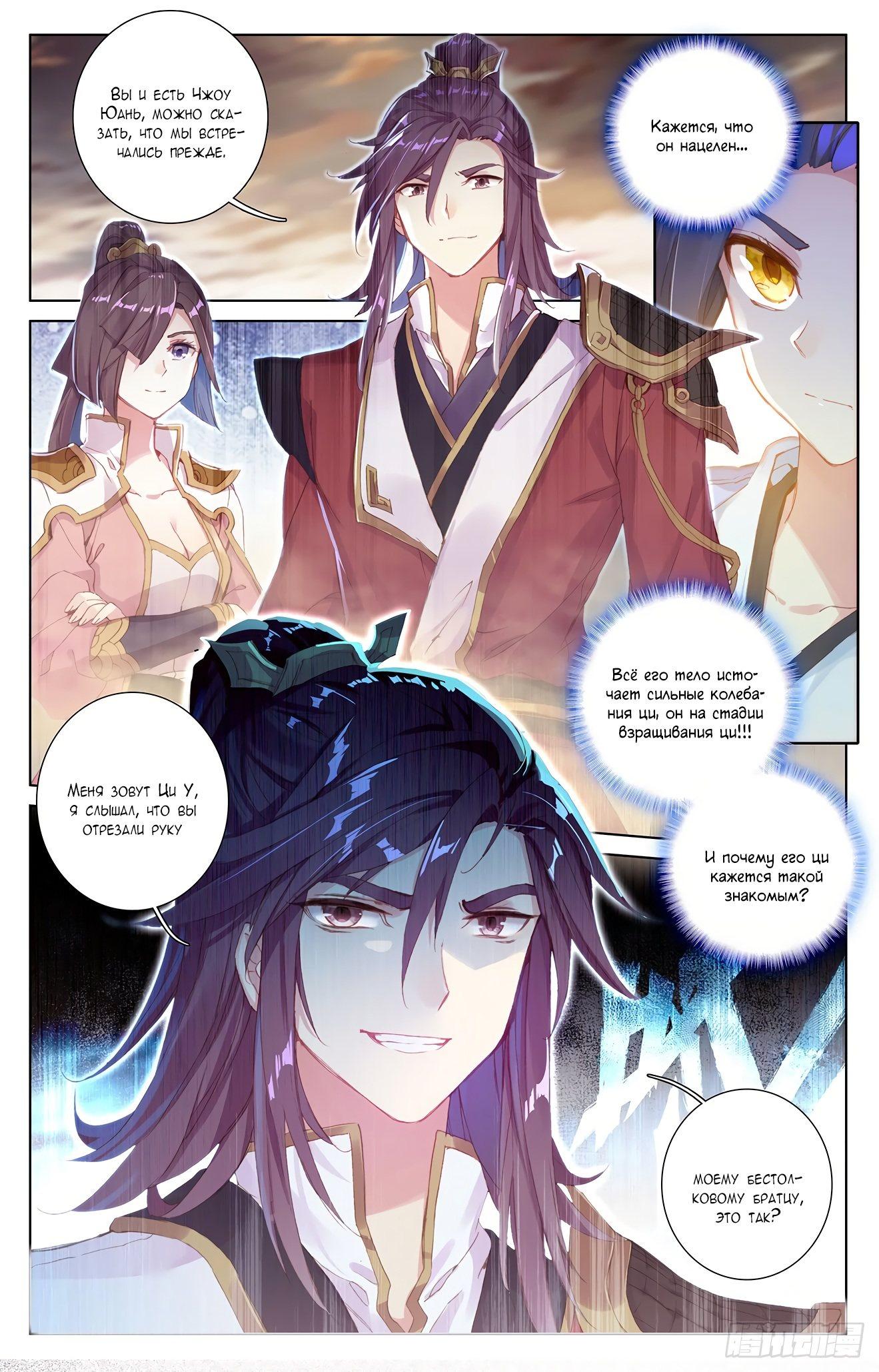 Манга Юань Цзунь / Yuan Zun  - Том 1 Глава 49 Страница 16