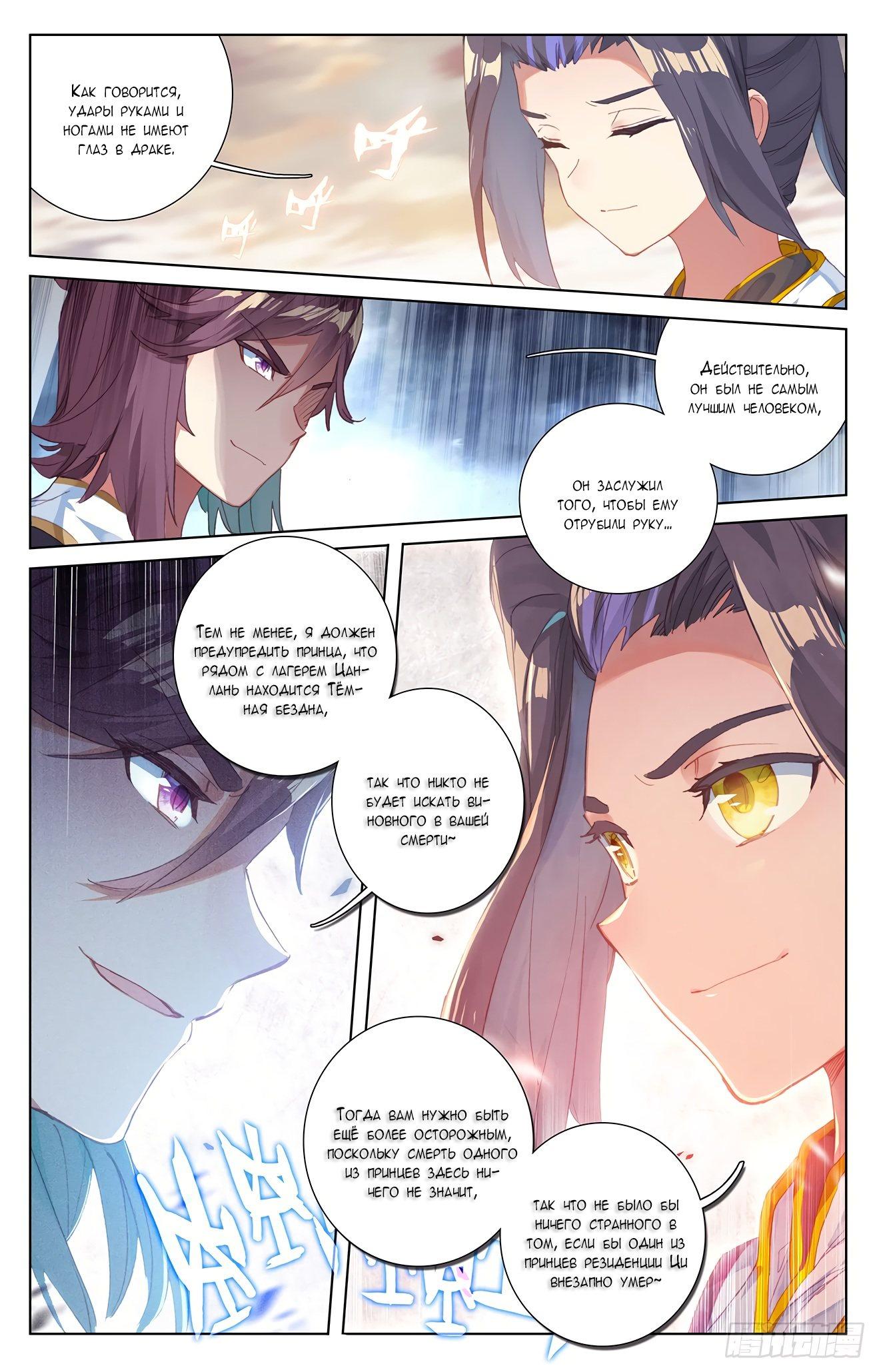 Манга Юань Цзунь / Yuan Zun  - Том 1 Глава 49 Страница 17