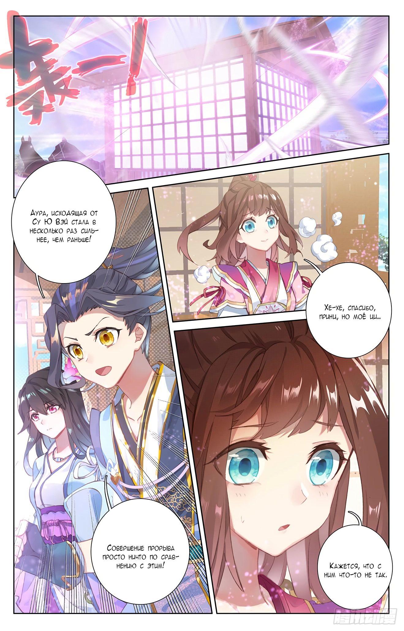 Манга Юань Цзунь / Yuan Zun  - Том 1 Глава 49 Страница 5