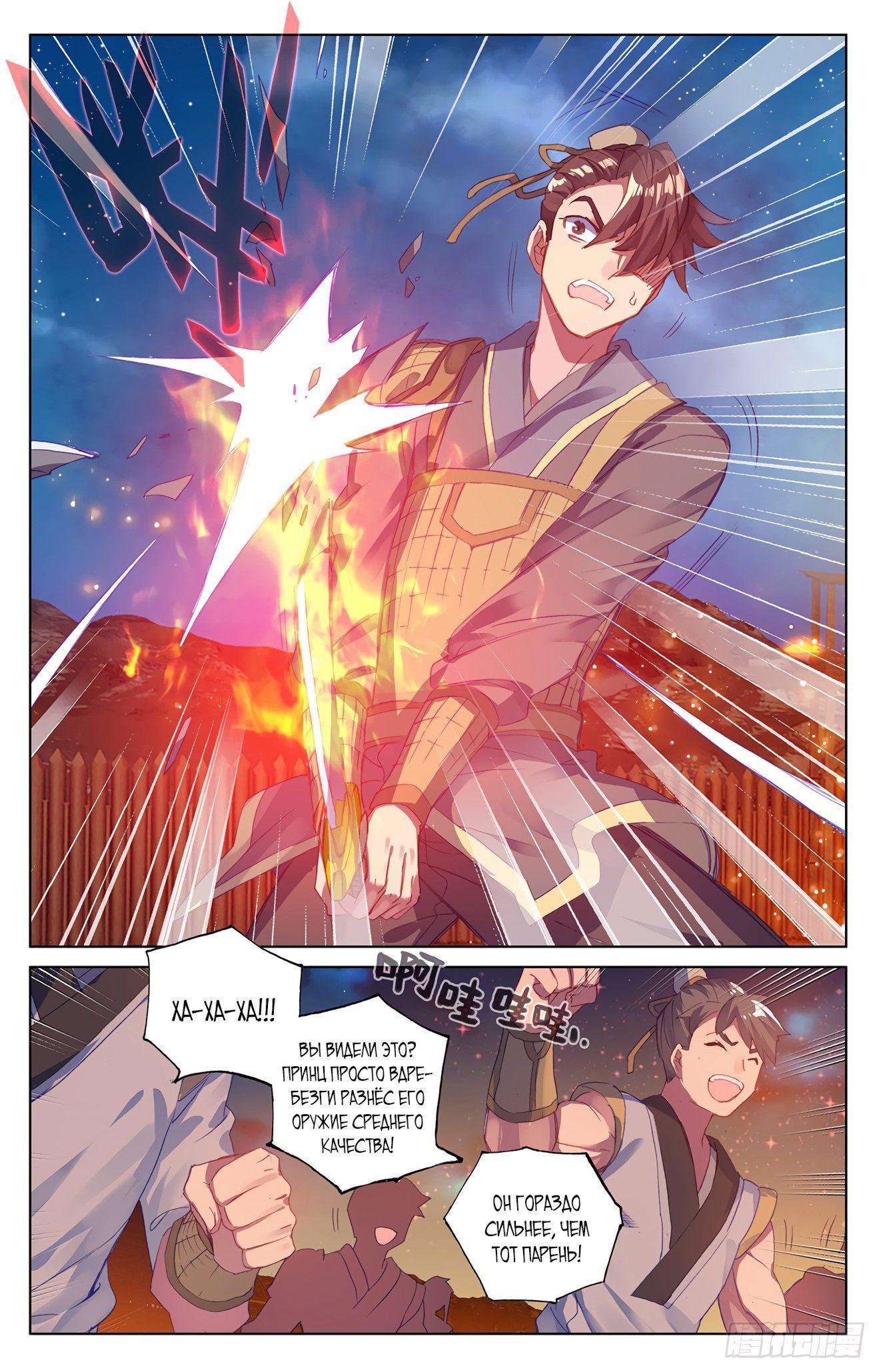 Манга Юань Цзунь / Yuan Zun  - Том 1 Глава 50 Страница 11