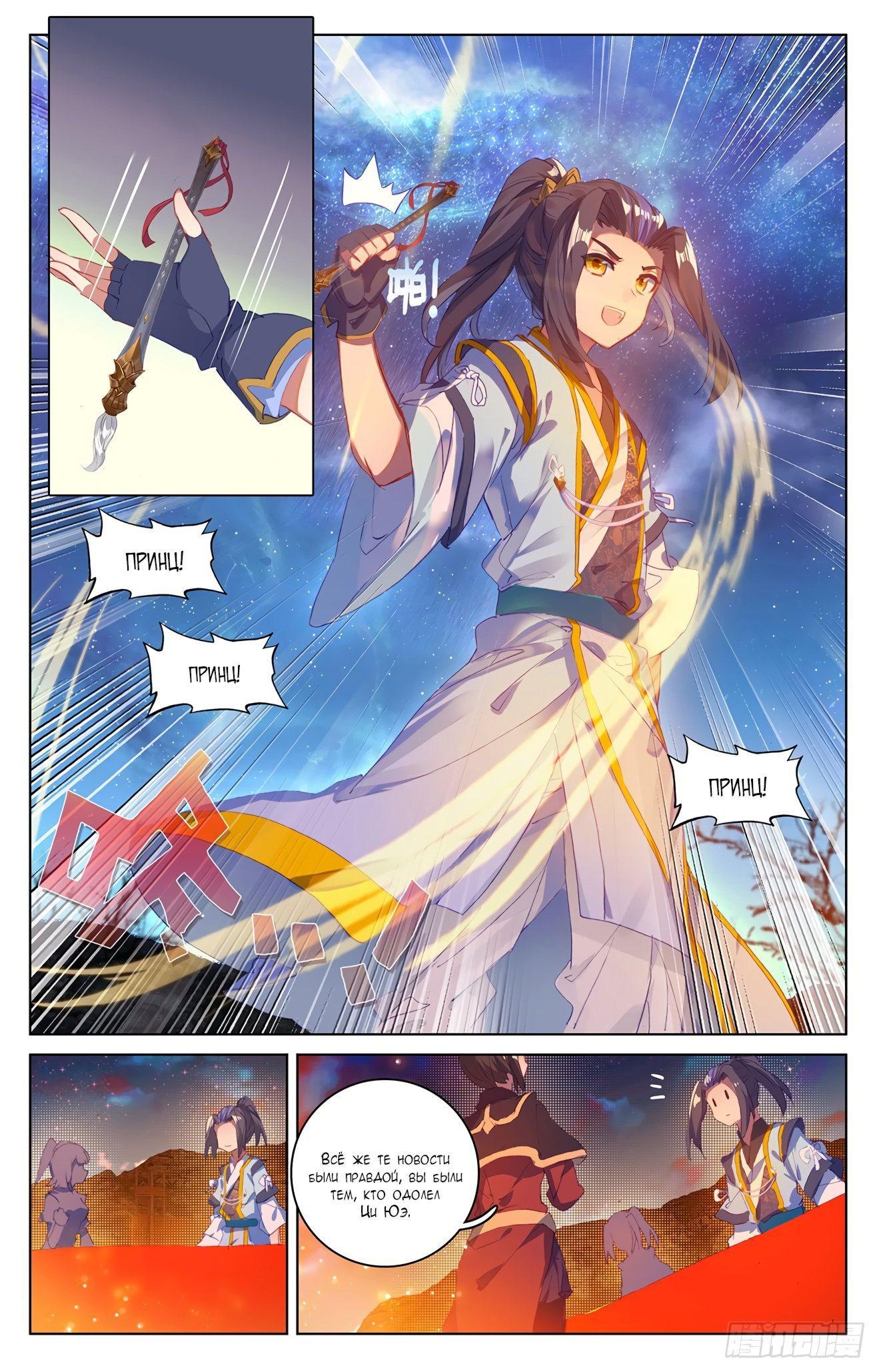 Манга Юань Цзунь / Yuan Zun  - Том 1 Глава 50 Страница 12